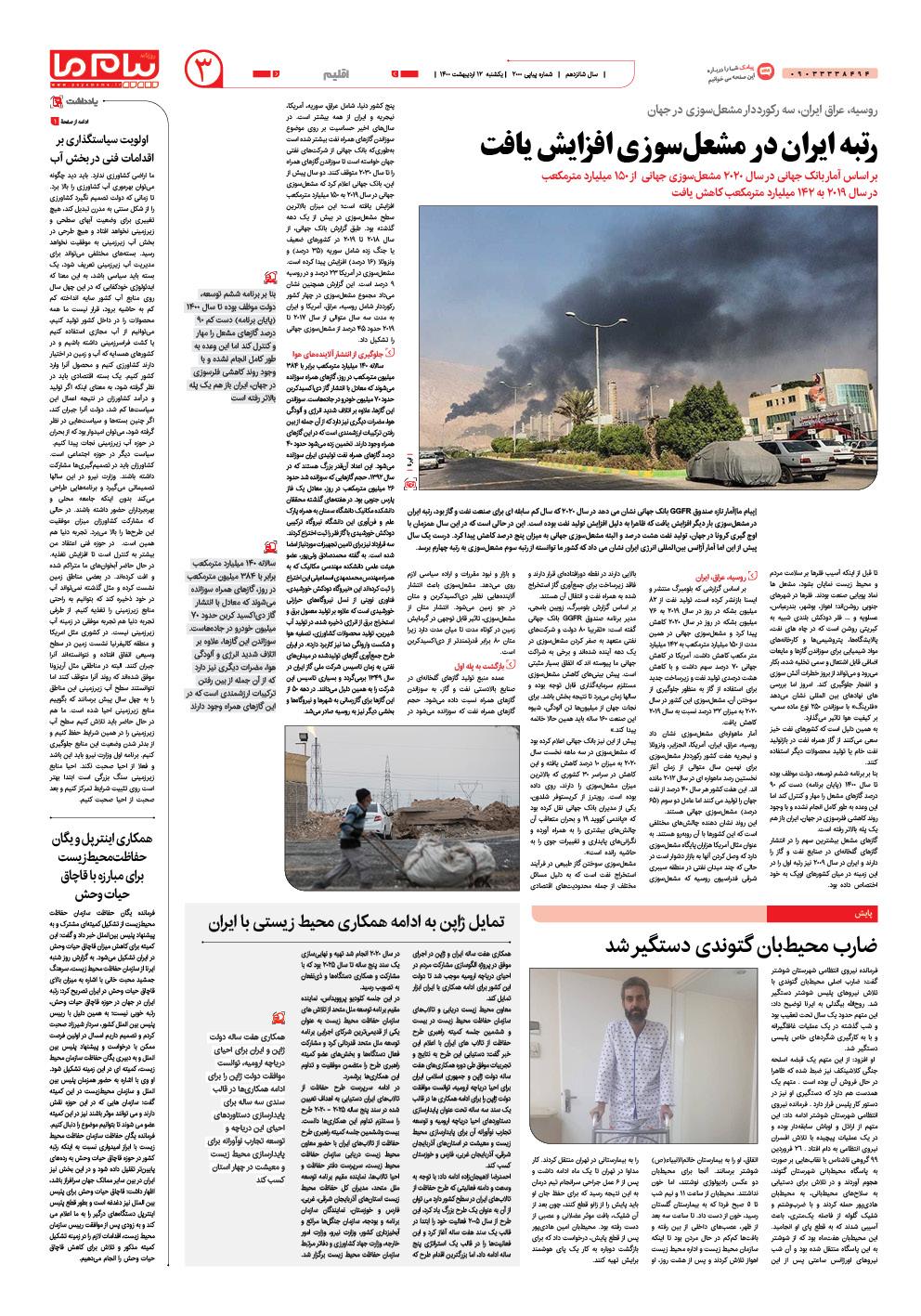 صفحه اقلیم شماره ۲۰۰۰ روزنامه پیام ما