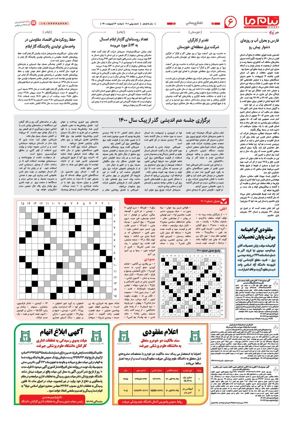 صفحه پیام ایران شماره ۲۰۰۱ روزنامه پیام ما