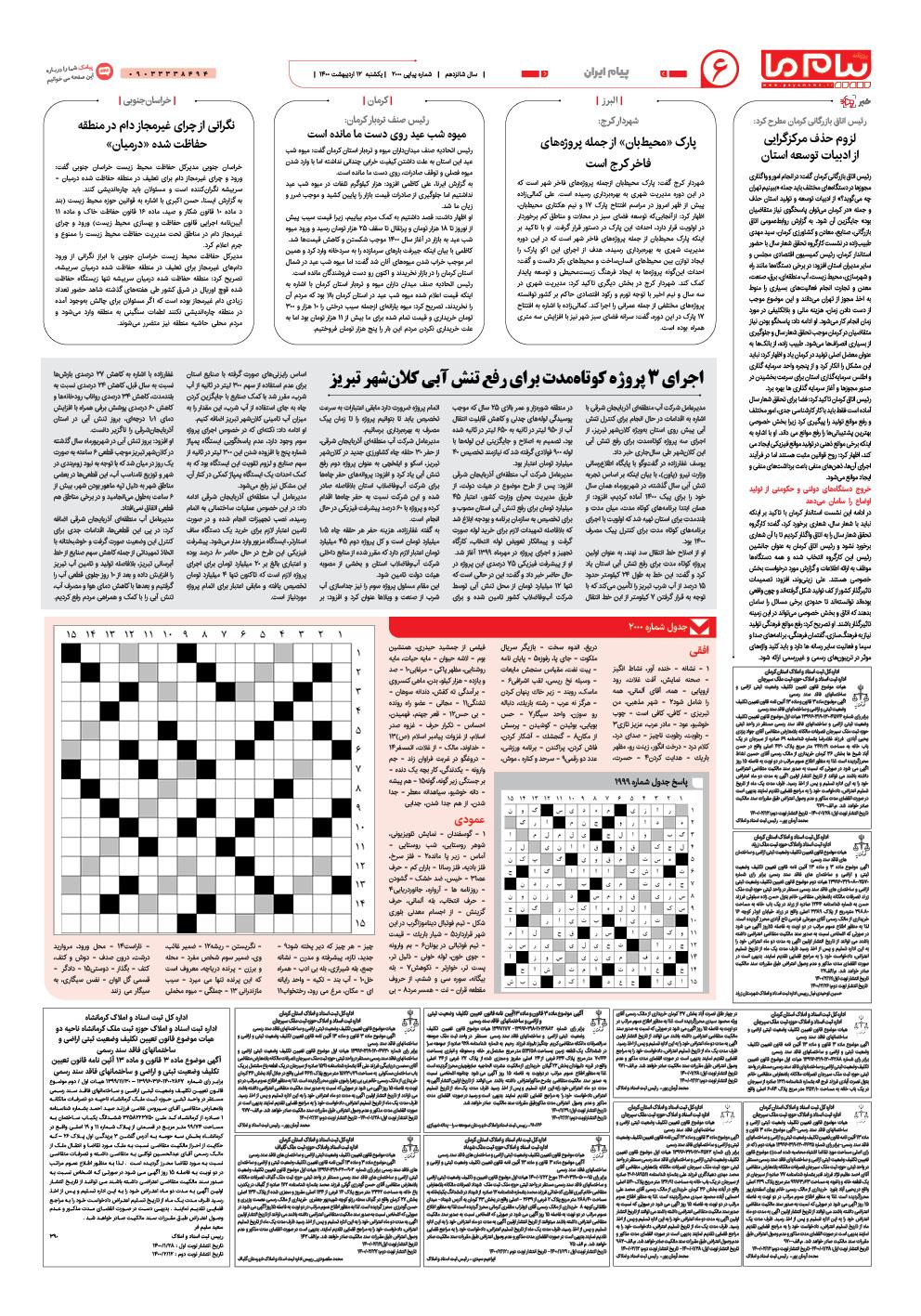 صفحه پیام ایران شماره ۲۰۰۰ روزنامه پیام ما