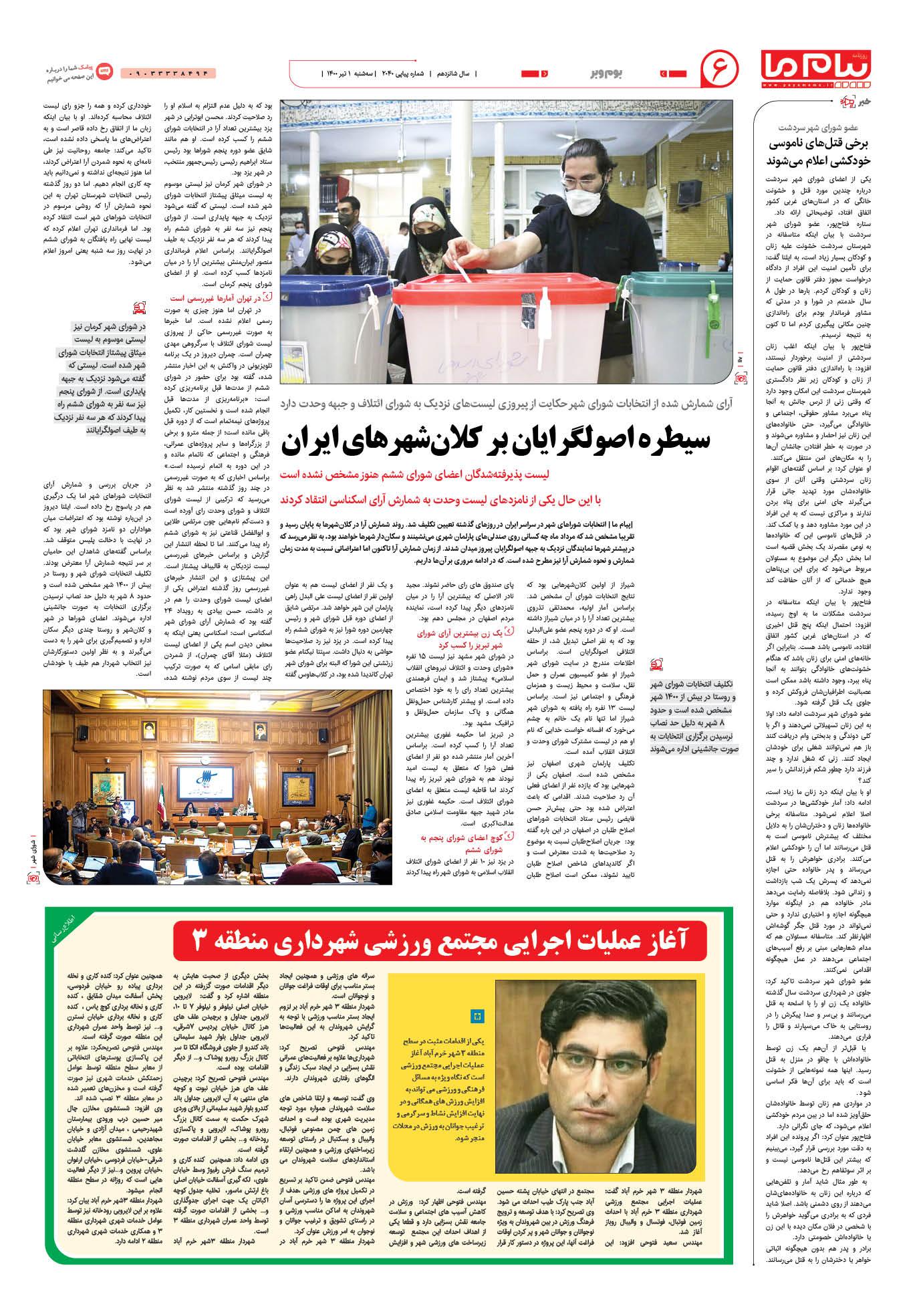 سیطره اصولگرایان بر کلانشهرهای ایران
