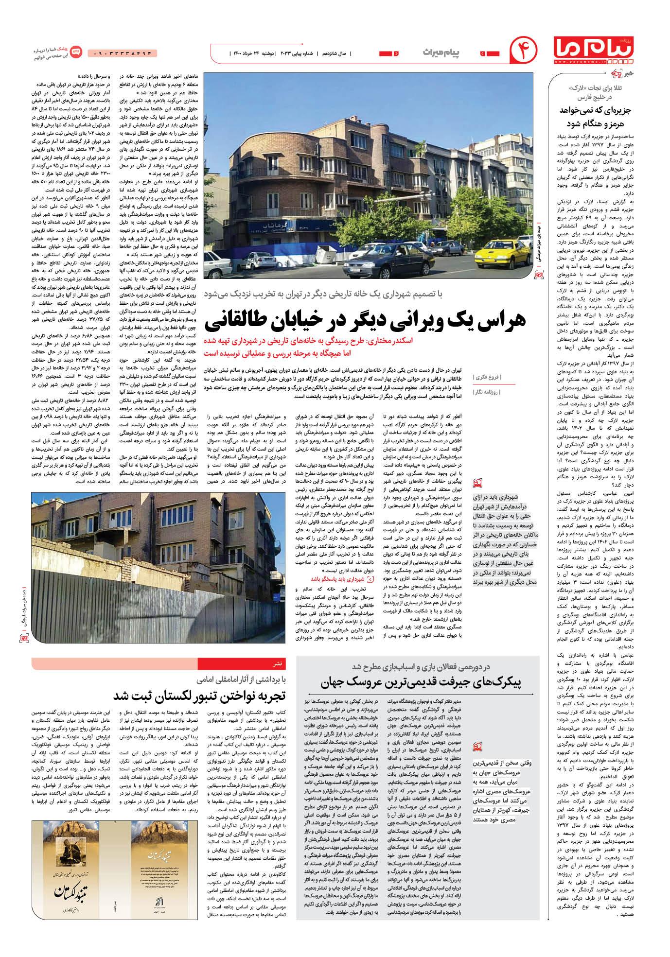 هراس یک ویرانی دیگر در خیابان طالقانی
