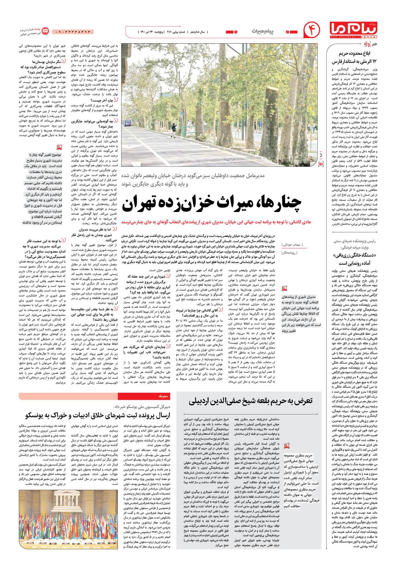 چنارها، میراث خزانزده تهران
