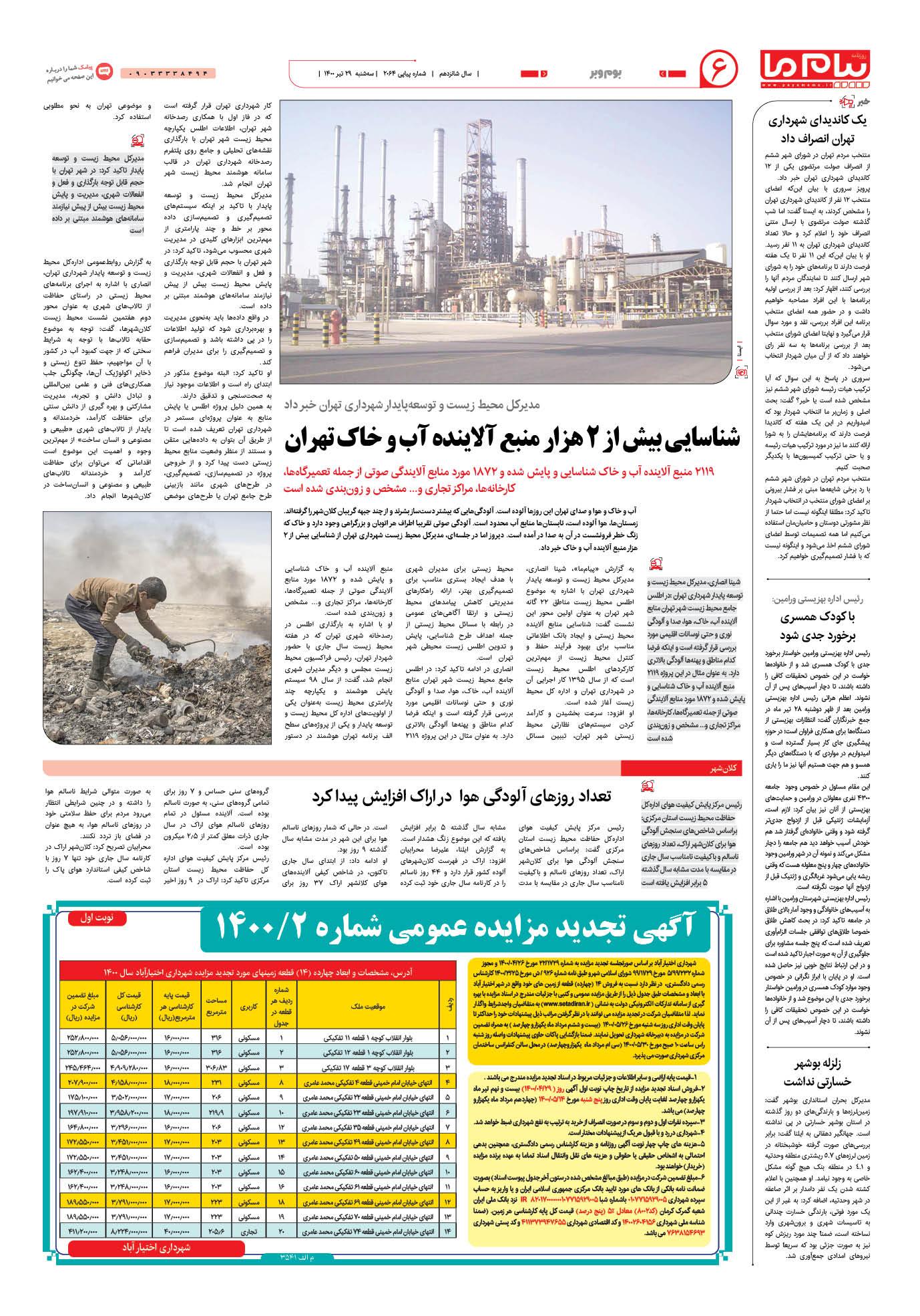 شناسایی بیش از 2 هزار منبع آلاینده آب و خاک تهران