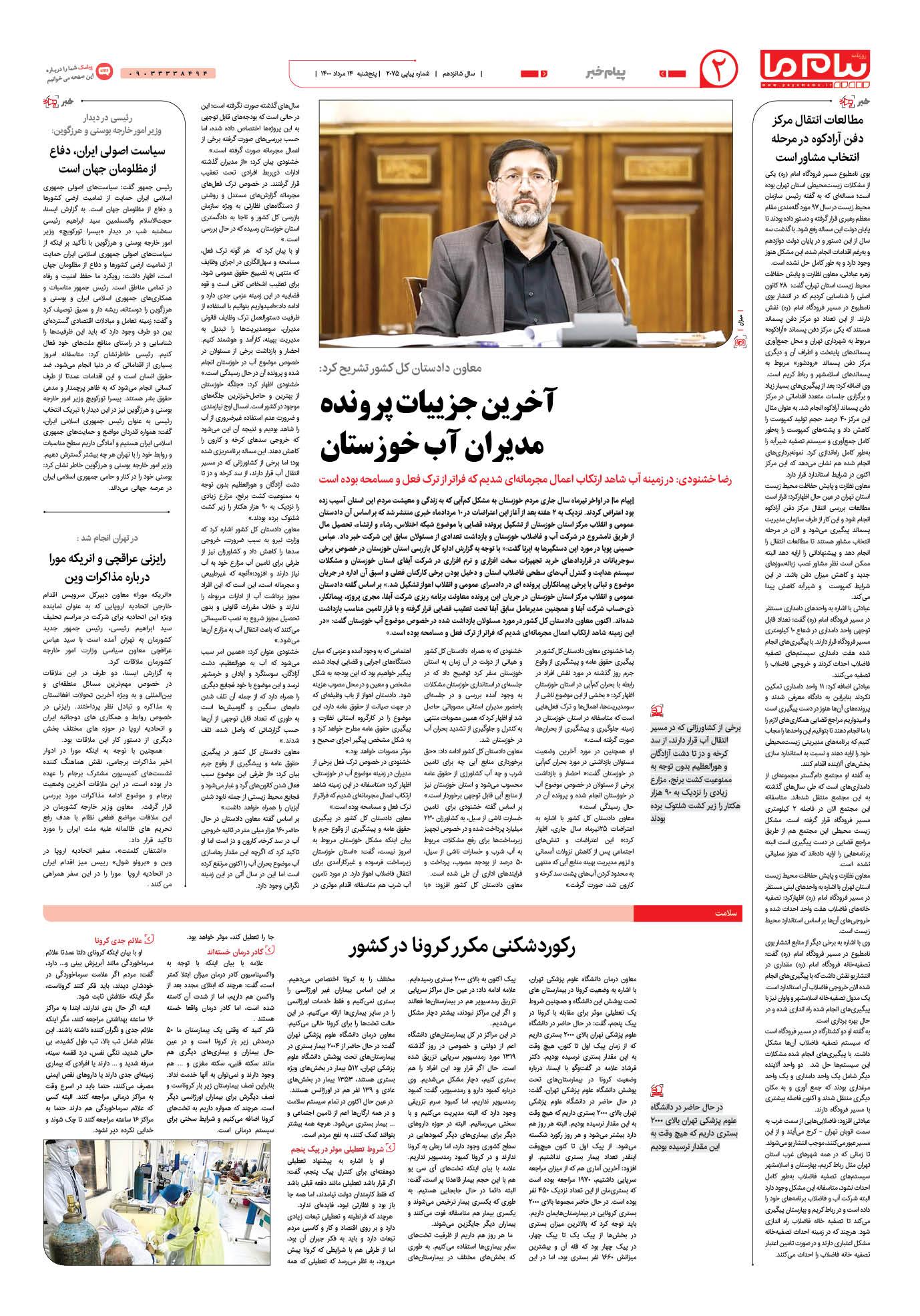 آخرین جزییات پرونده مدیران آب خوزستان
