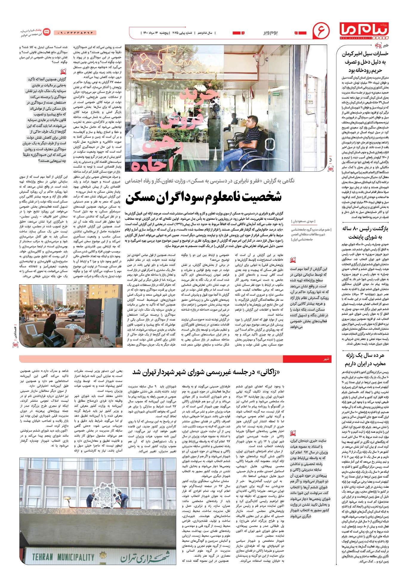 «زاکانی» در جلسه غیررسمی شورای شهر شهردار تهران شد