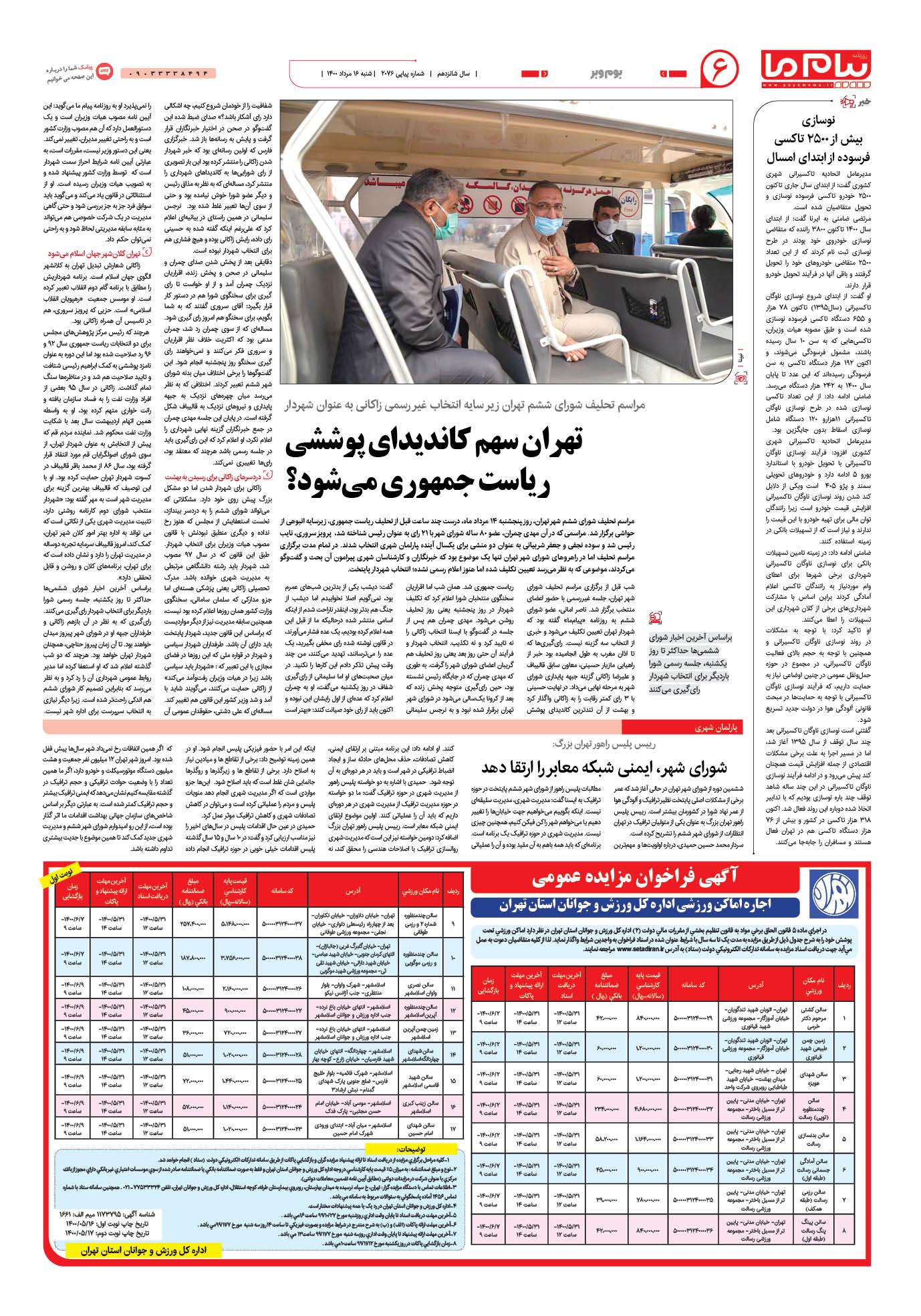 تهران سهم کاندیدای پوششی ریاست جمهوری میشود؟