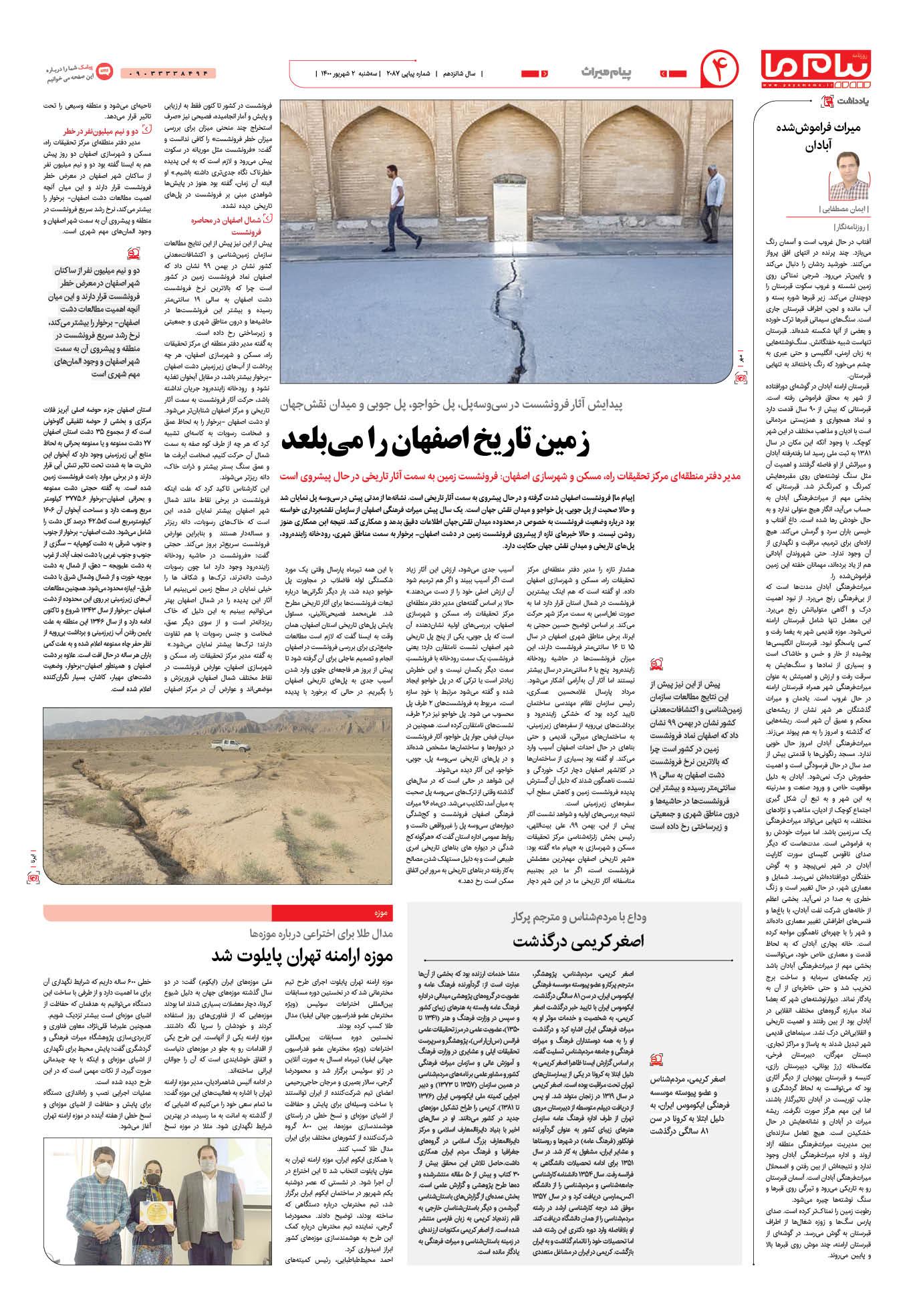 زمین تاریخ اصفهان را میبلعد