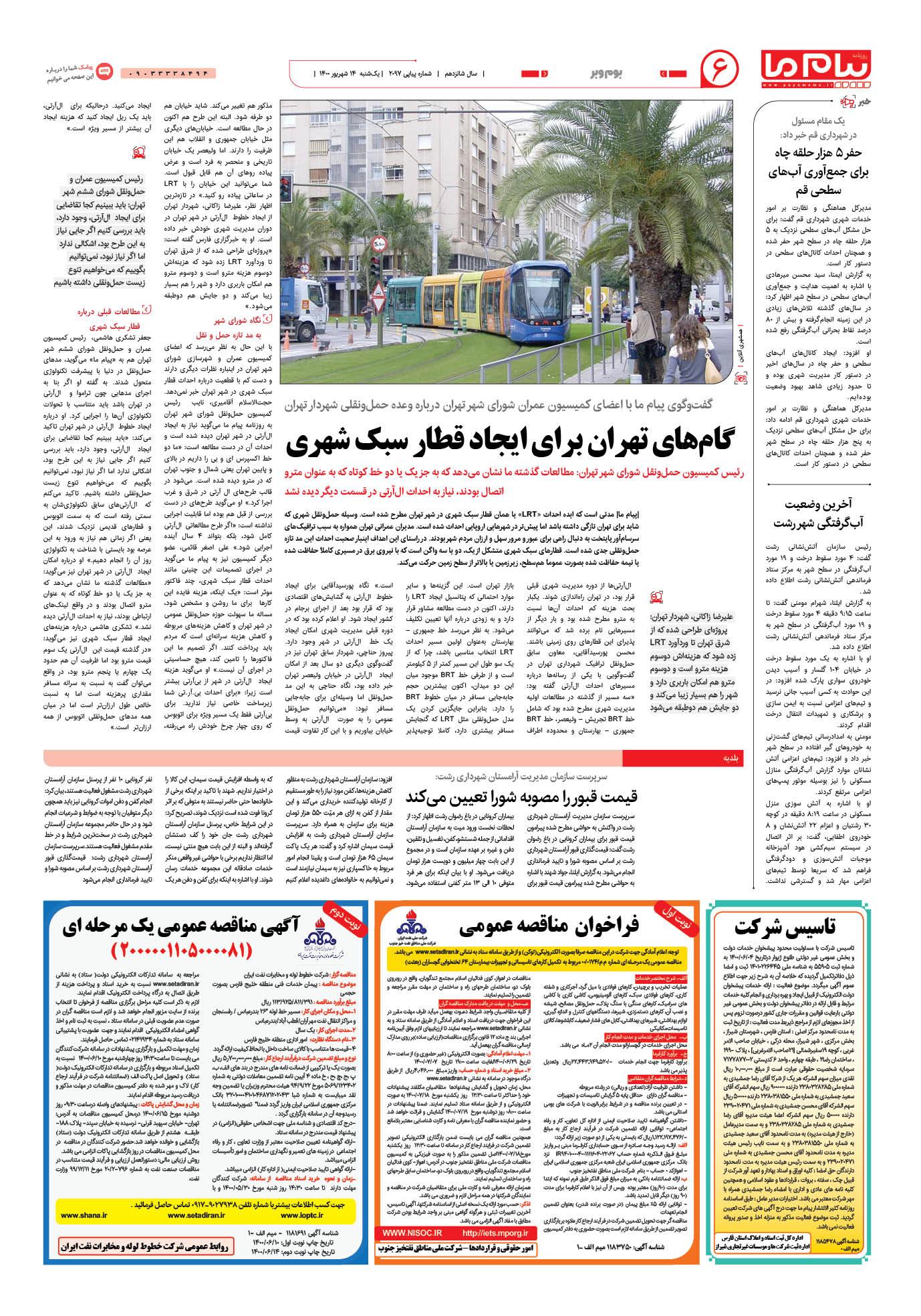 گامهای تهران برای ایجاد قطار سبک شهری
