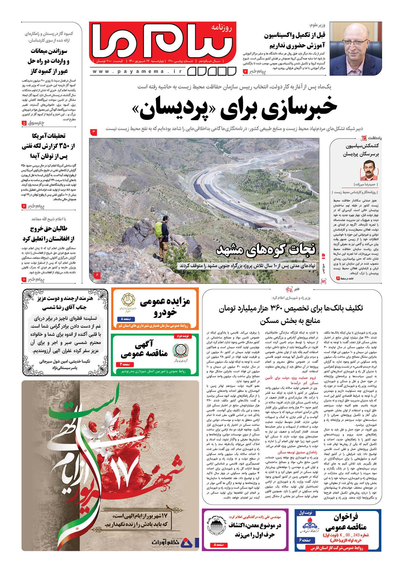 صفحه اول شماره 2100 روزنامه پیام ما