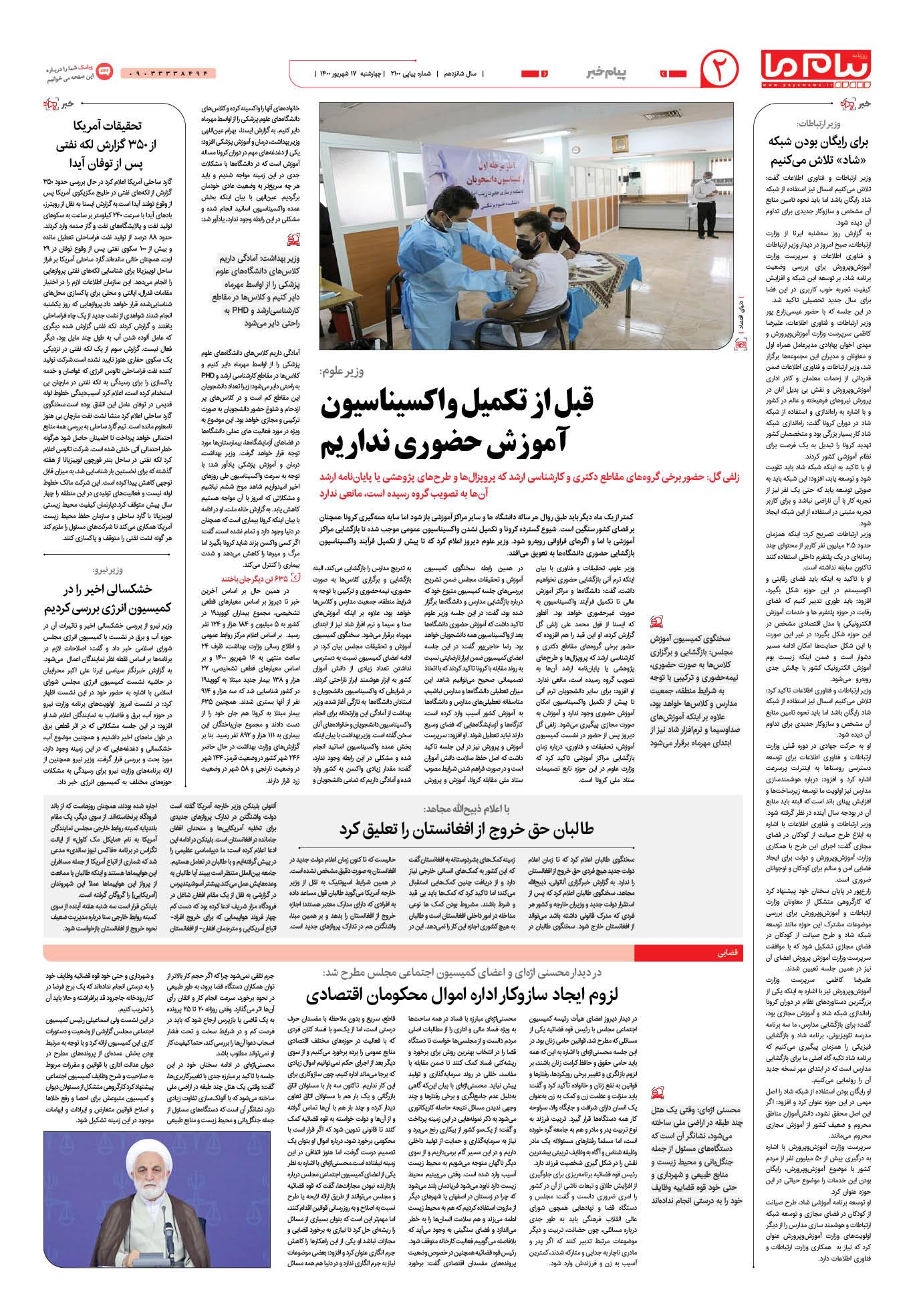 صفحه پیام خبر شماره 2100 روزنامه پیام ما