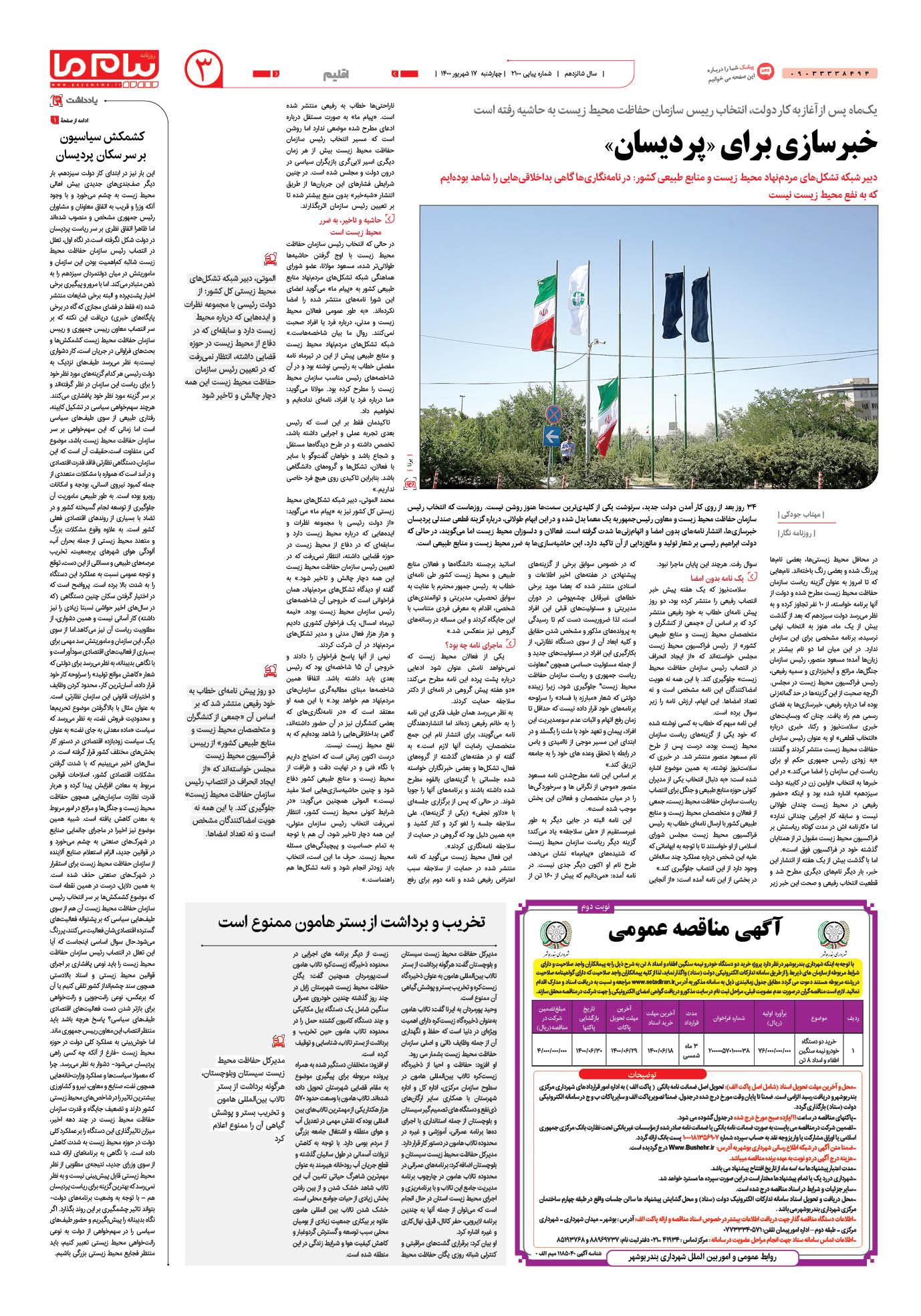 صفحه اقلیم شماره 2100 روزنامه پیام ما