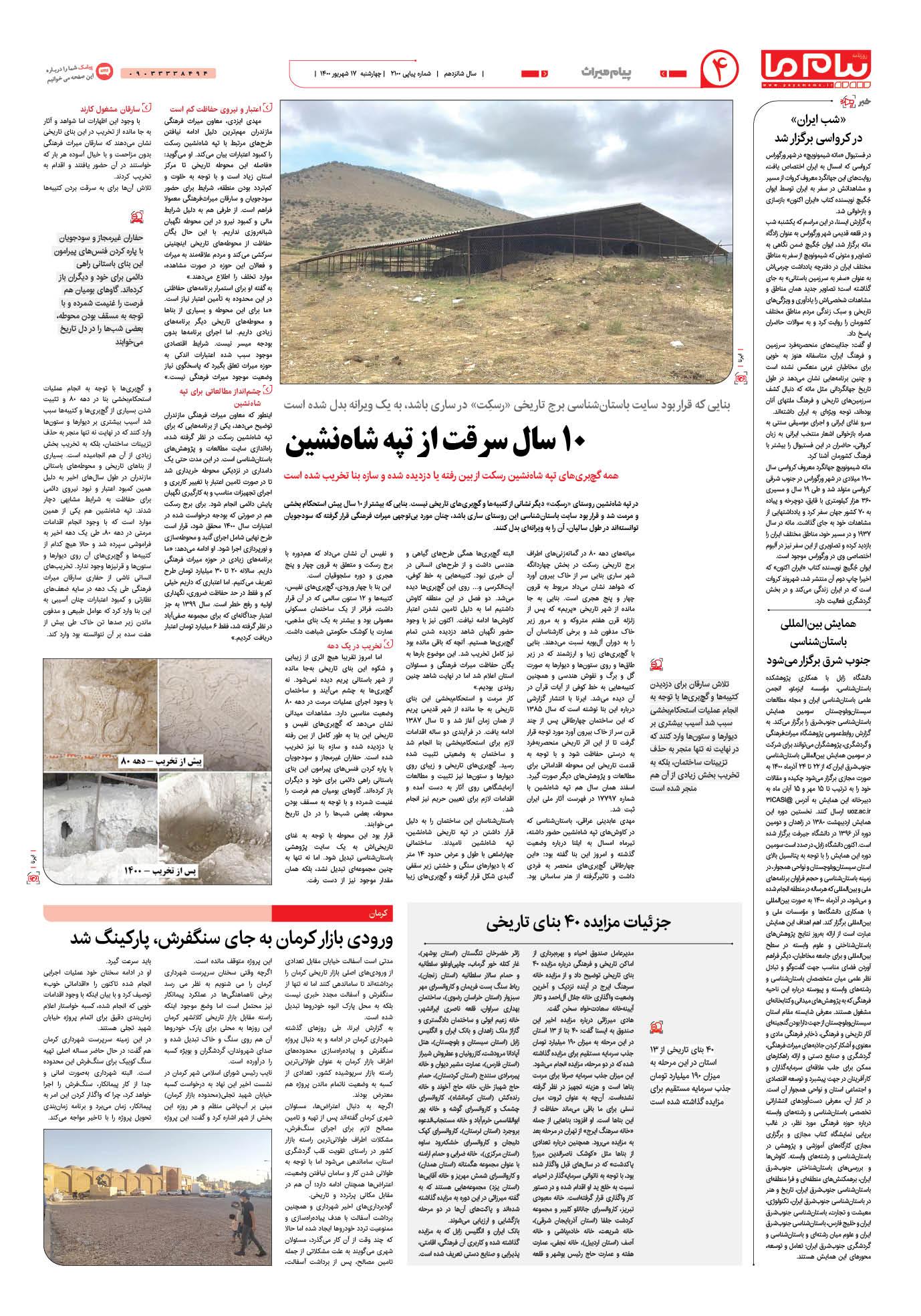 صفحه پیام میراث شماره 2100 روزنامه پیام ما