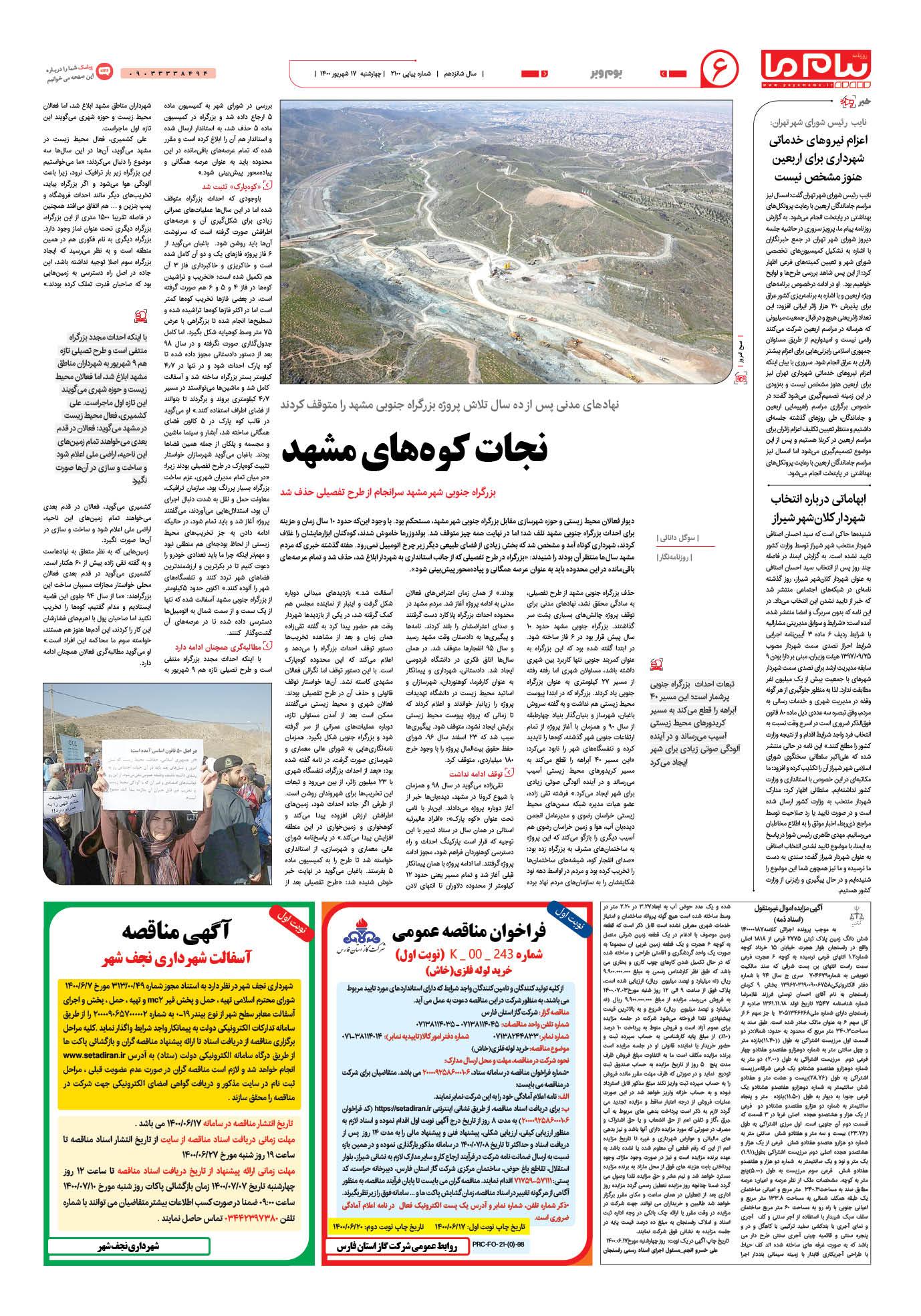 صفحه بوم و بر شماره 2100 روزنامه پیام ما