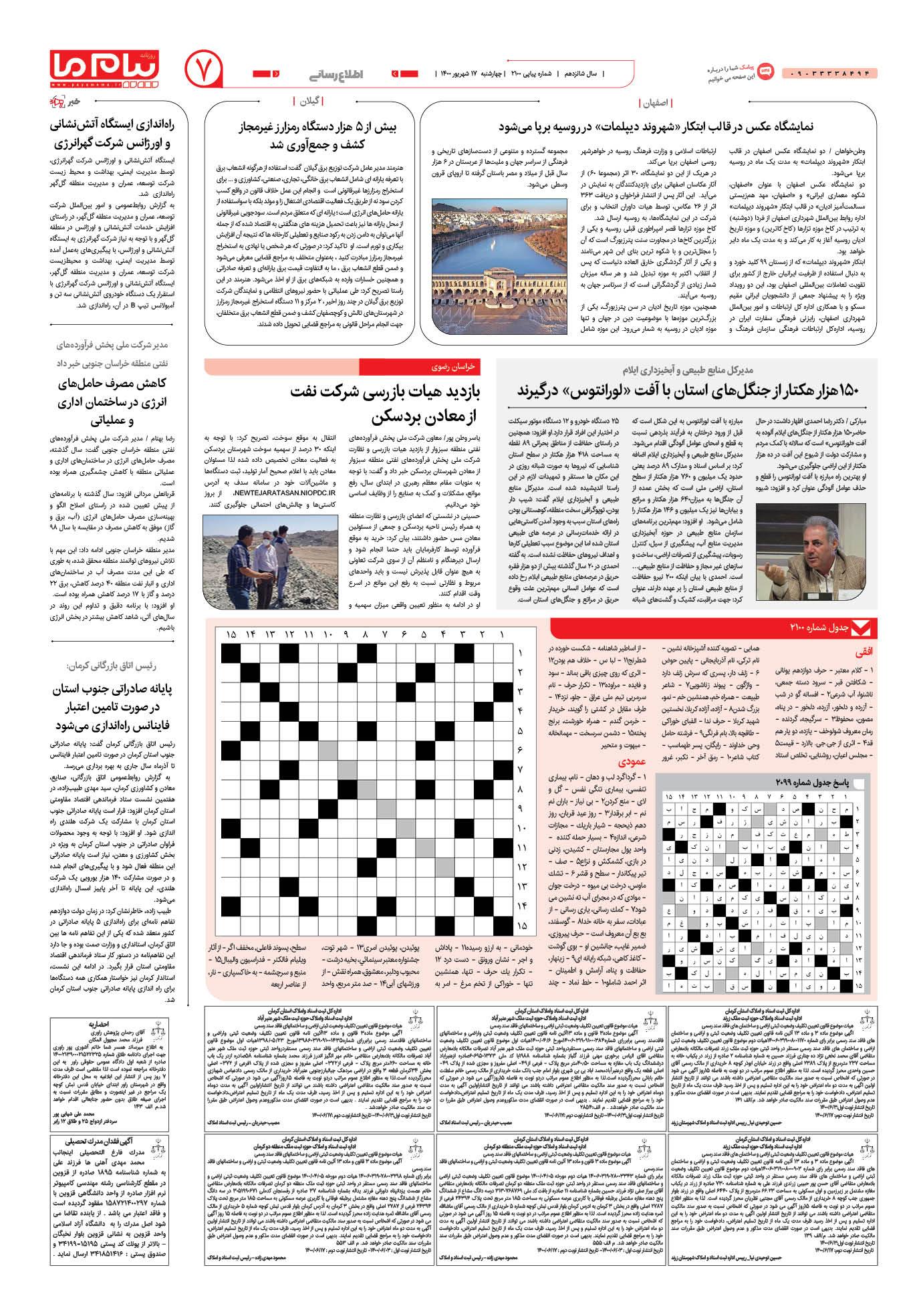 صفحه اطلاع رسانی شماره 2100 روزنامه پیام ما
