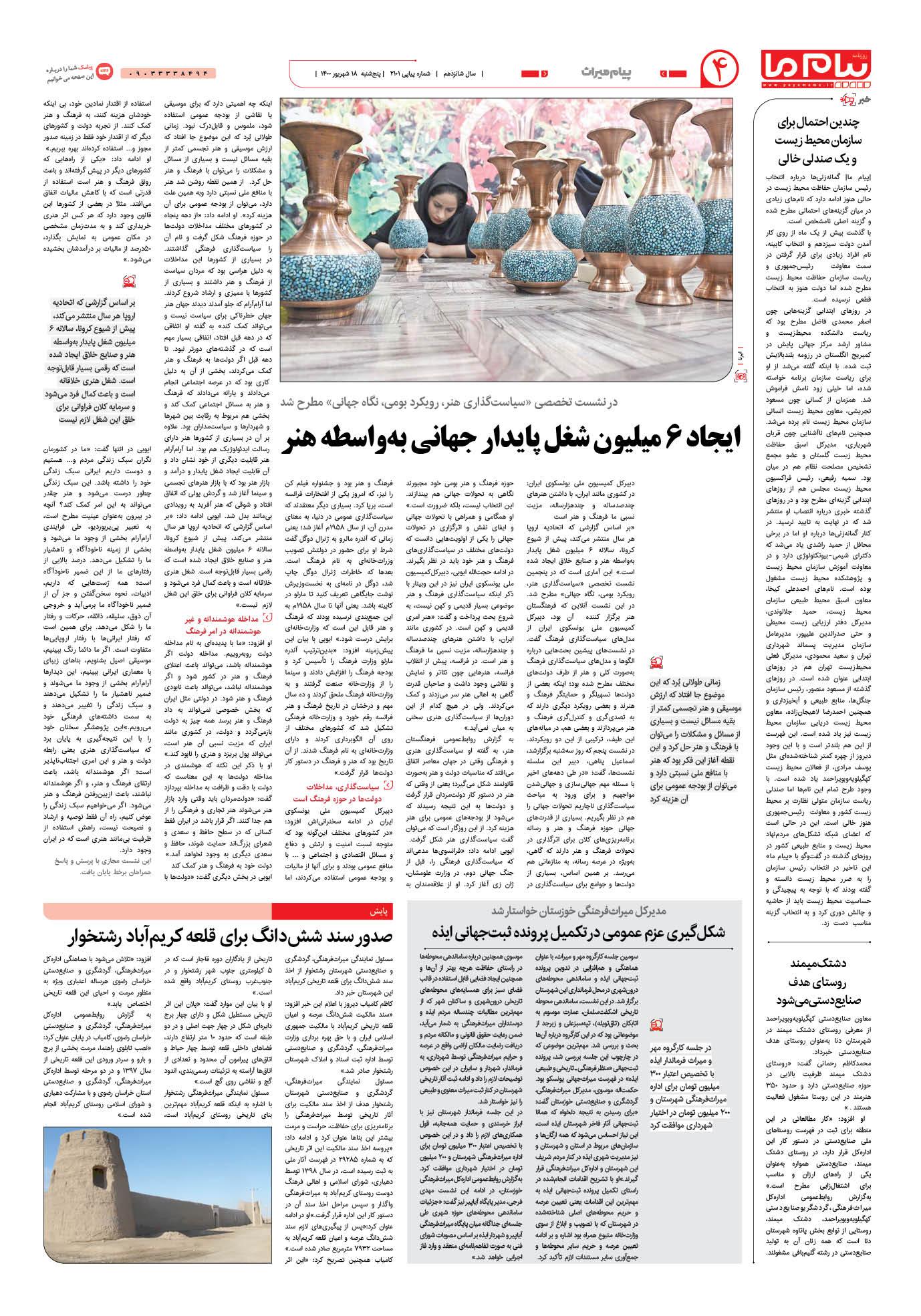 صفحه پیام میراث شماره 2101 روزنامه پیام ما