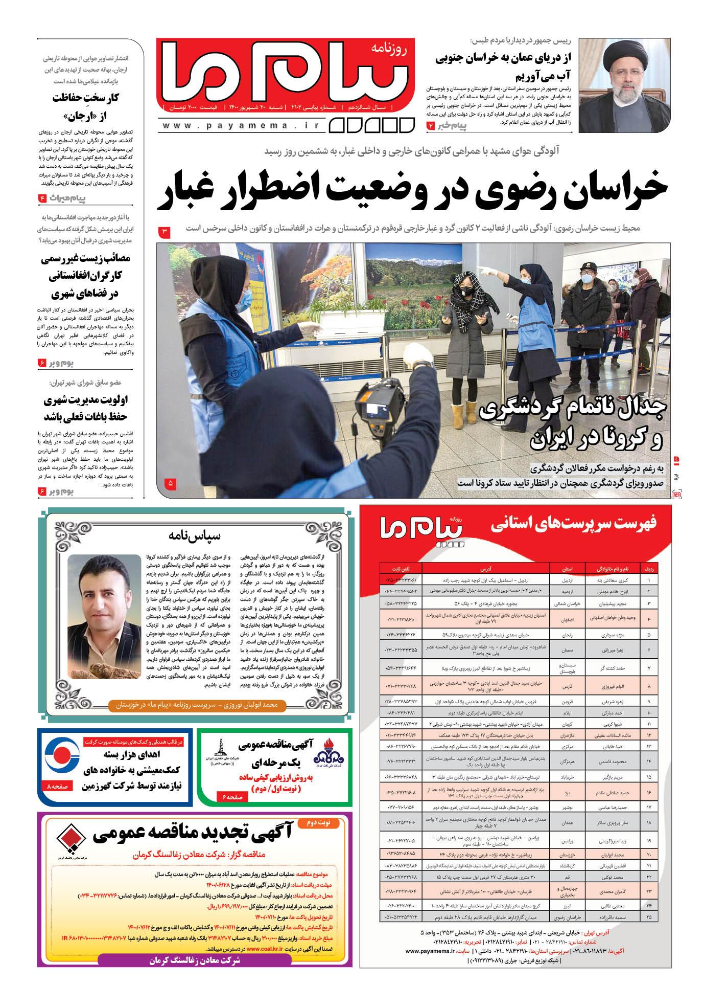 صفحه اول شماره 2102 روزنامه پیام ما