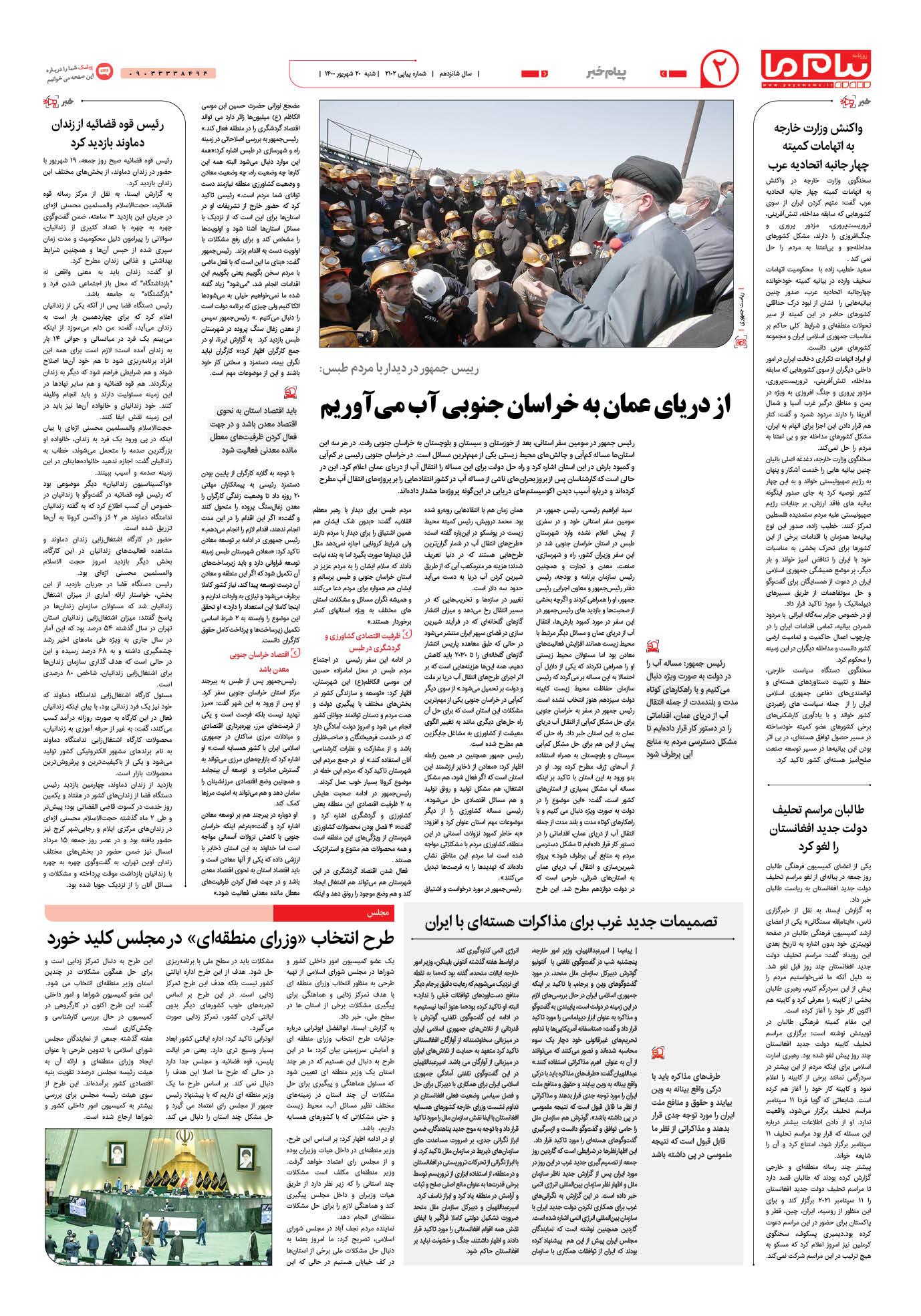 صفحه پیام خبر شماره 2102 روزنامه پیام ما