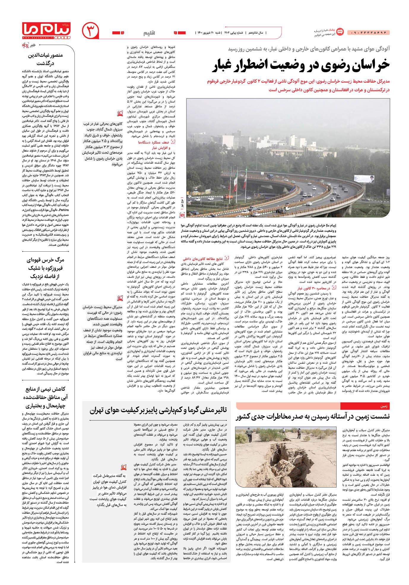 صفحه اقلیم شماره 2102 روزنامه پیام ما