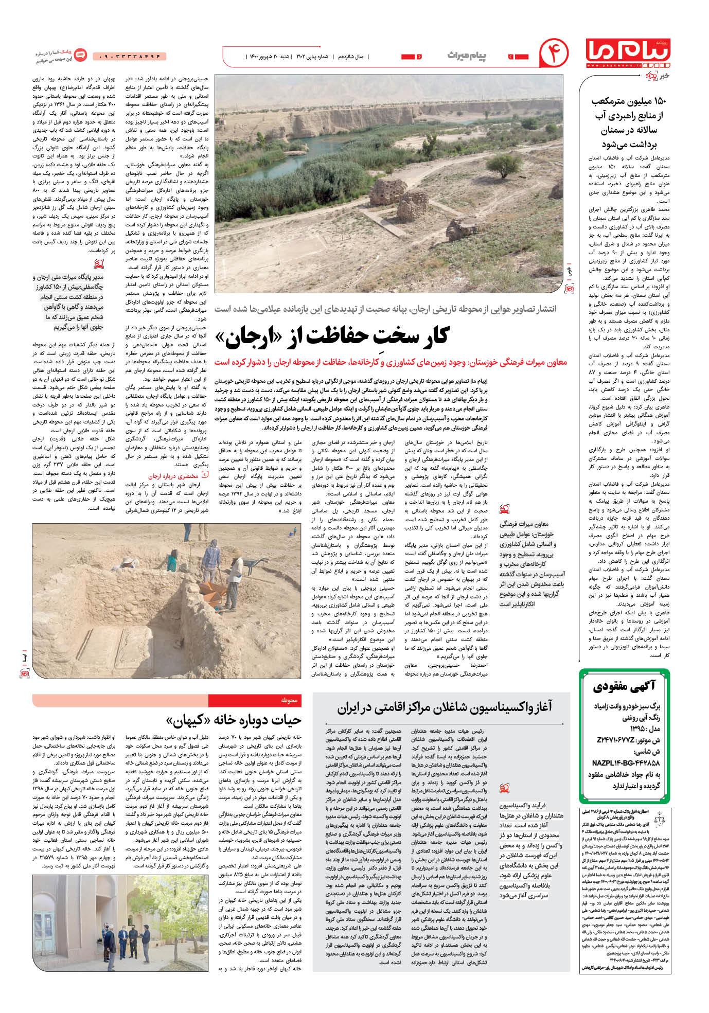 صفحه پیام میراث شماره 2102 روزنامه پیام ما