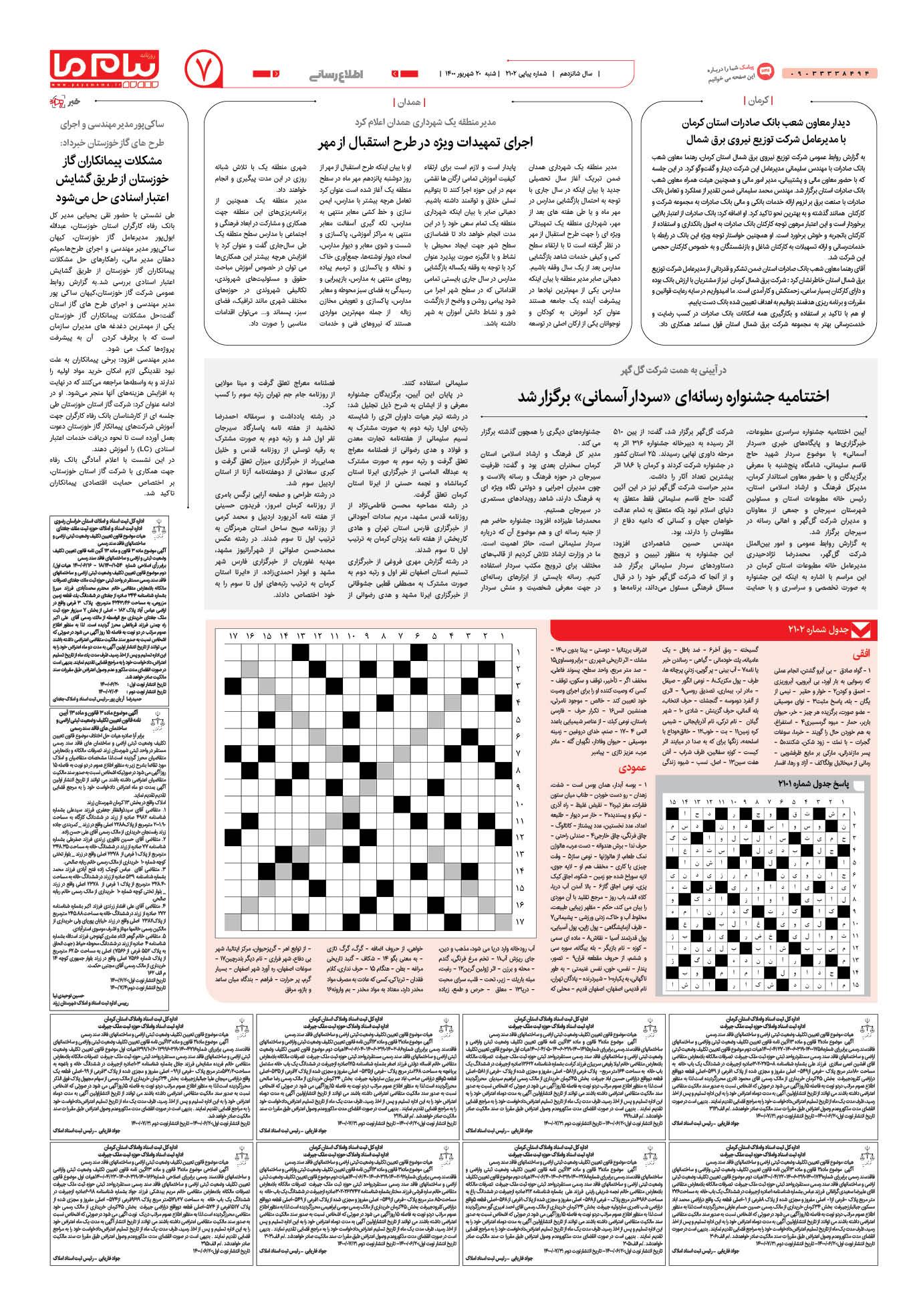 صفحه اطلاع رسانی شماره 2102 روزنامه پیام ما