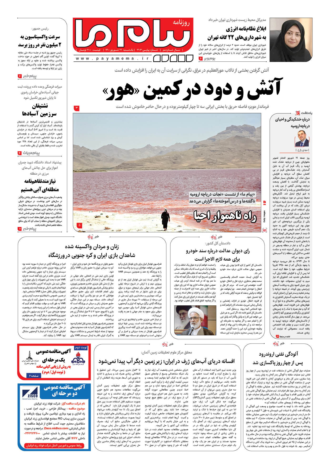 صفحه اول شماره 2103 روزنامه پیام ما