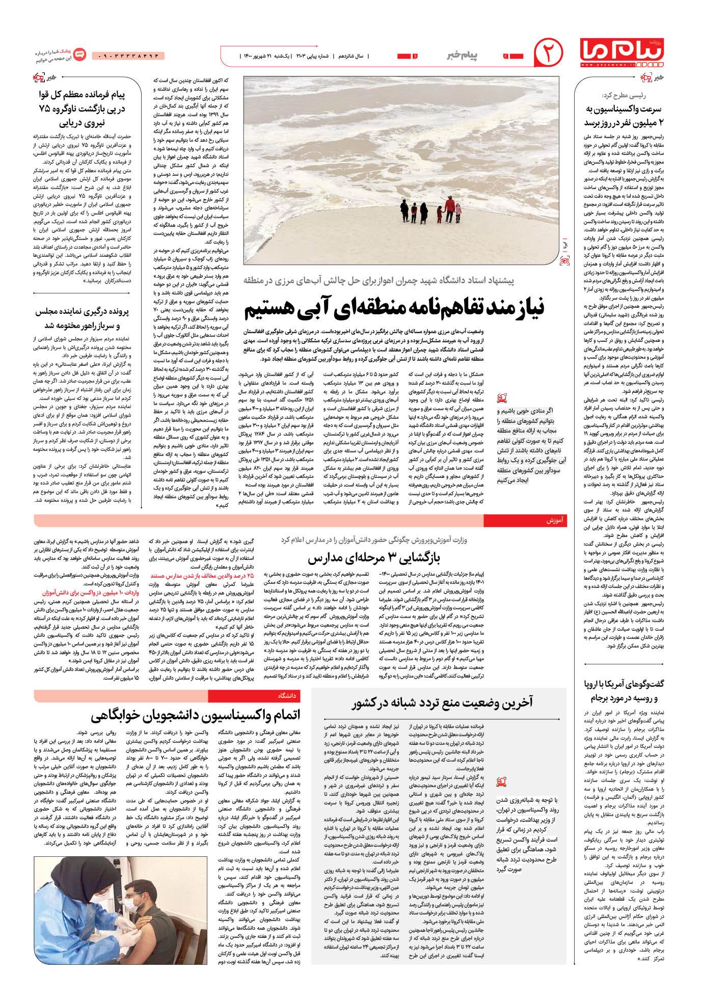 صفحه پیام خبر شماره 2103 روزنامه پیام ما