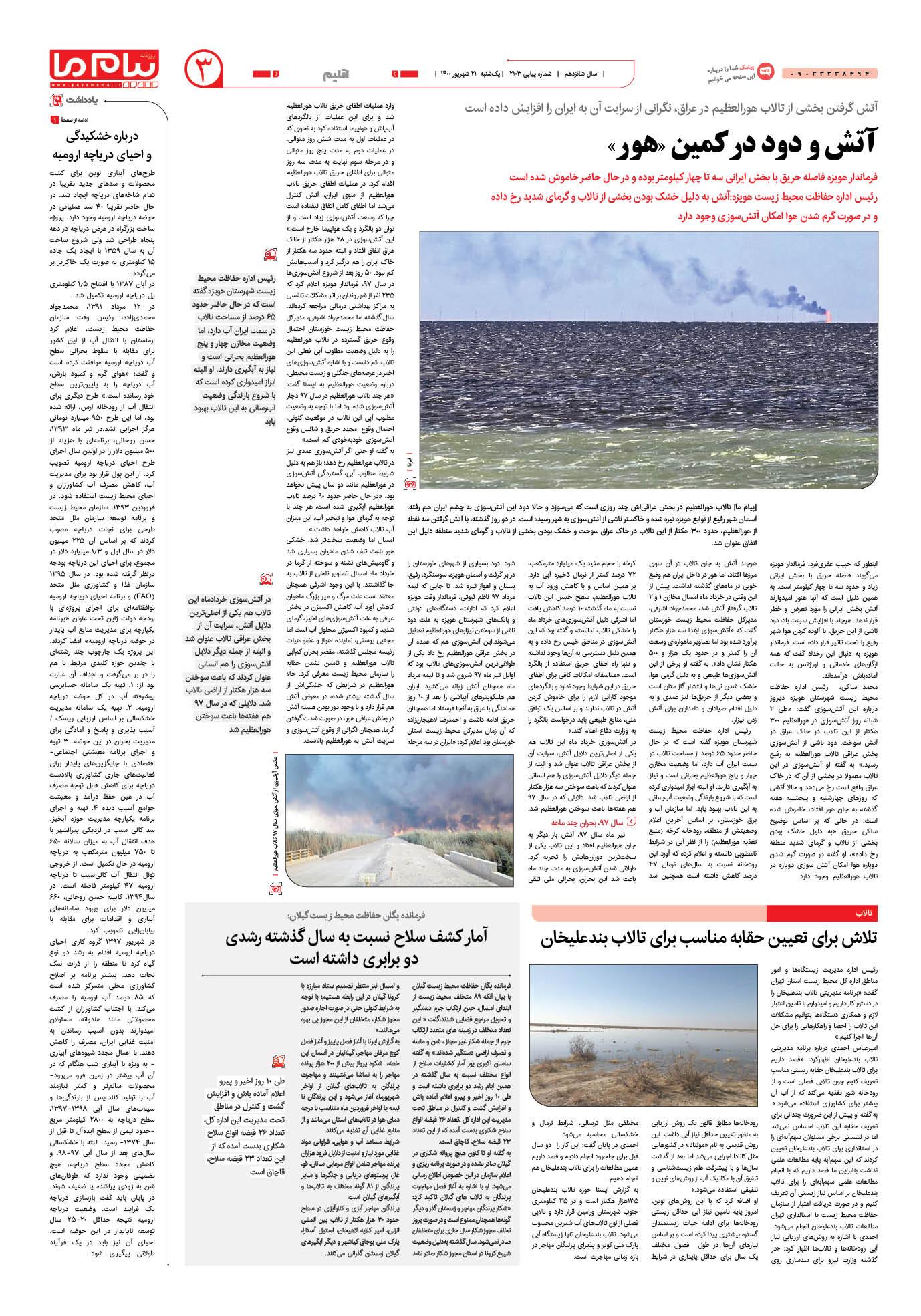 صفحه اقلیم شماره 2103 روزنامه پیام ما