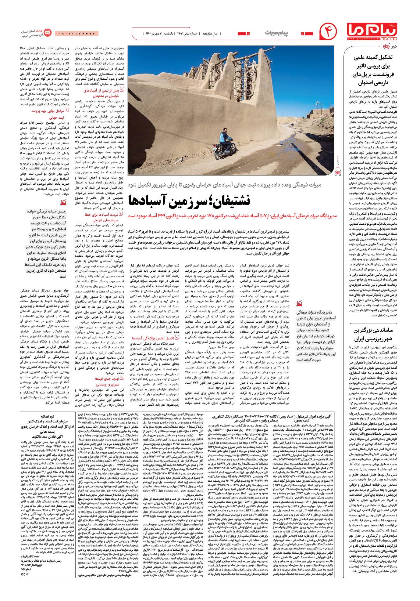 صفحه پیام میراث شماره 2103 روزنامه پیام ما