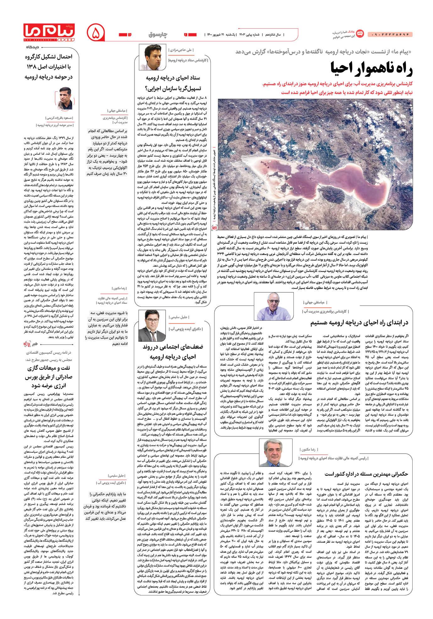 صفحه چارسوق شماره 2103 روزنامه پیام ما