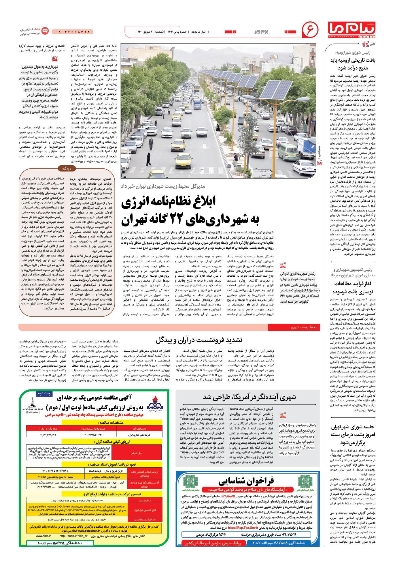 صفحه بوم و بر شماره 2103 روزنامه پیام ما