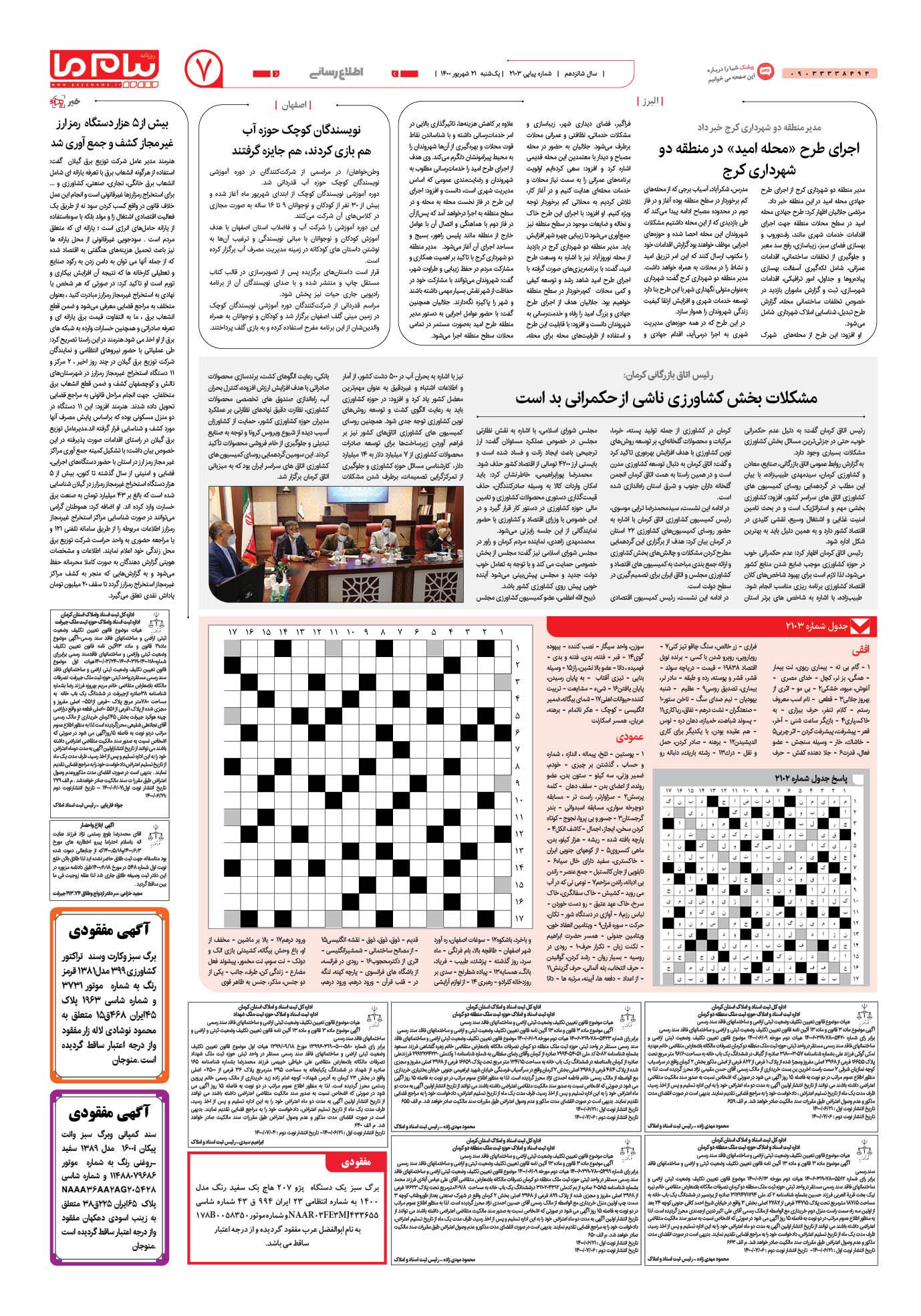 صفحه اطلاع رسانی شماره 2103 روزنامه پیام ما