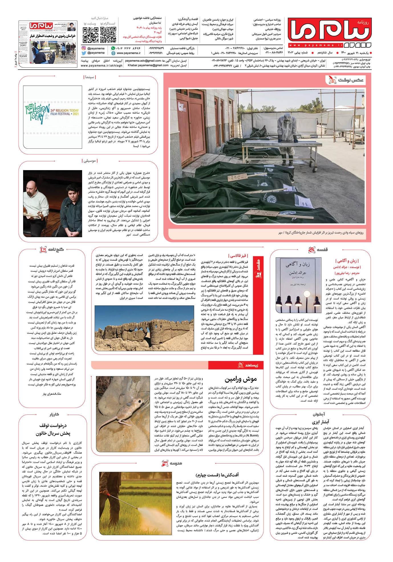 صفحه آخر شماره 2103 روزنامه پیام ما