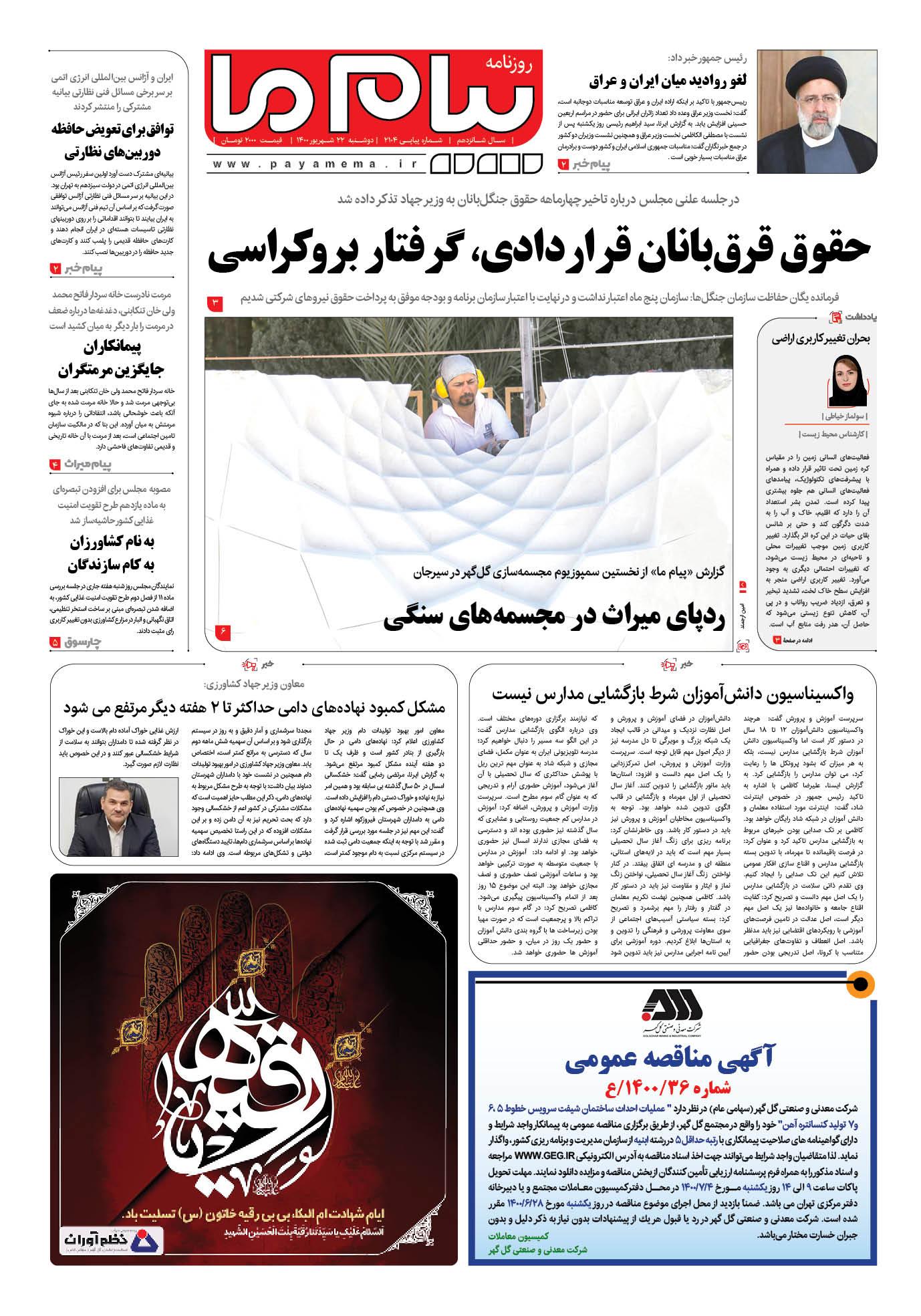 صفحه اول شماره 2104 روزنامه پیام ما
