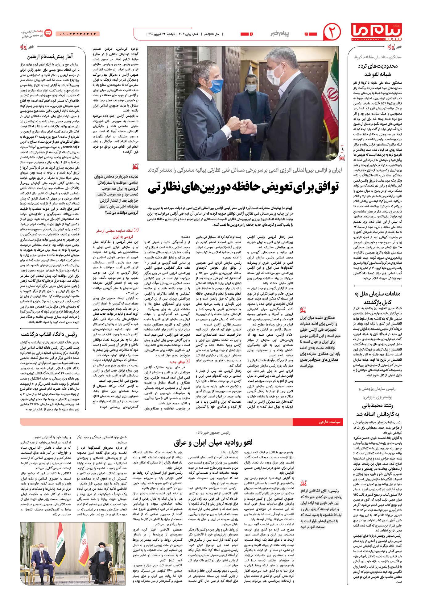 صفحه پیام خبر شماره 2104 روزنامه پیام ما