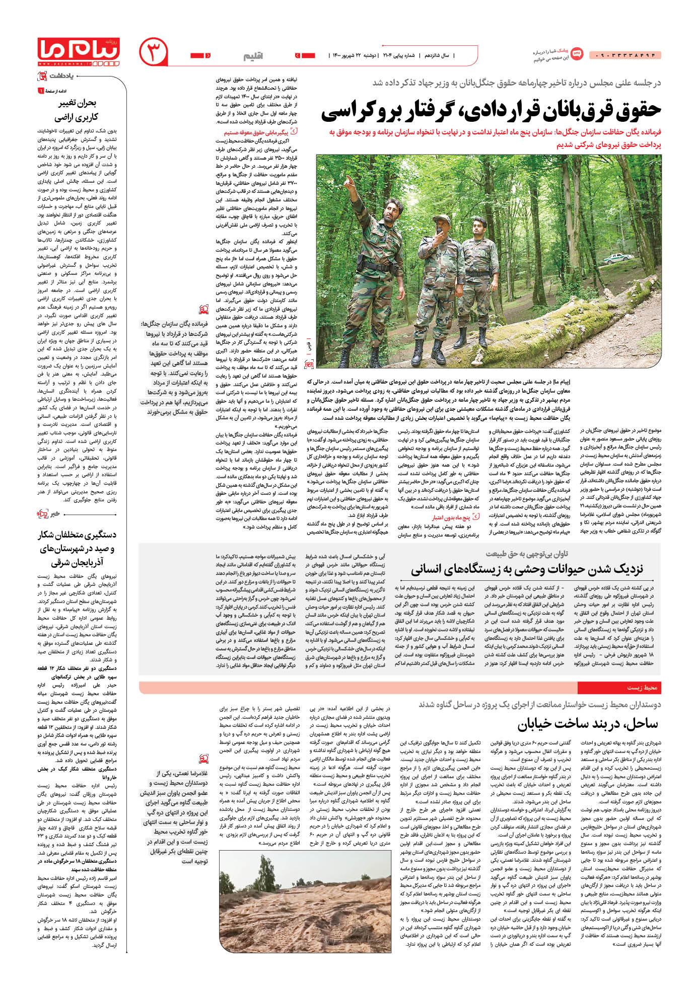 صفحه اقلیم شماره 2104 روزنامه پیام ما