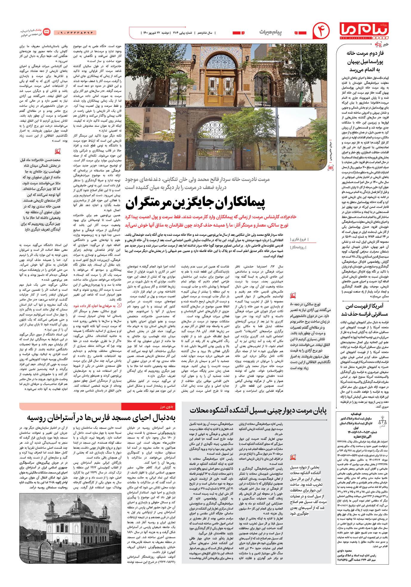 صفحه پیام میراث شماره 2104 روزنامه پیام ما