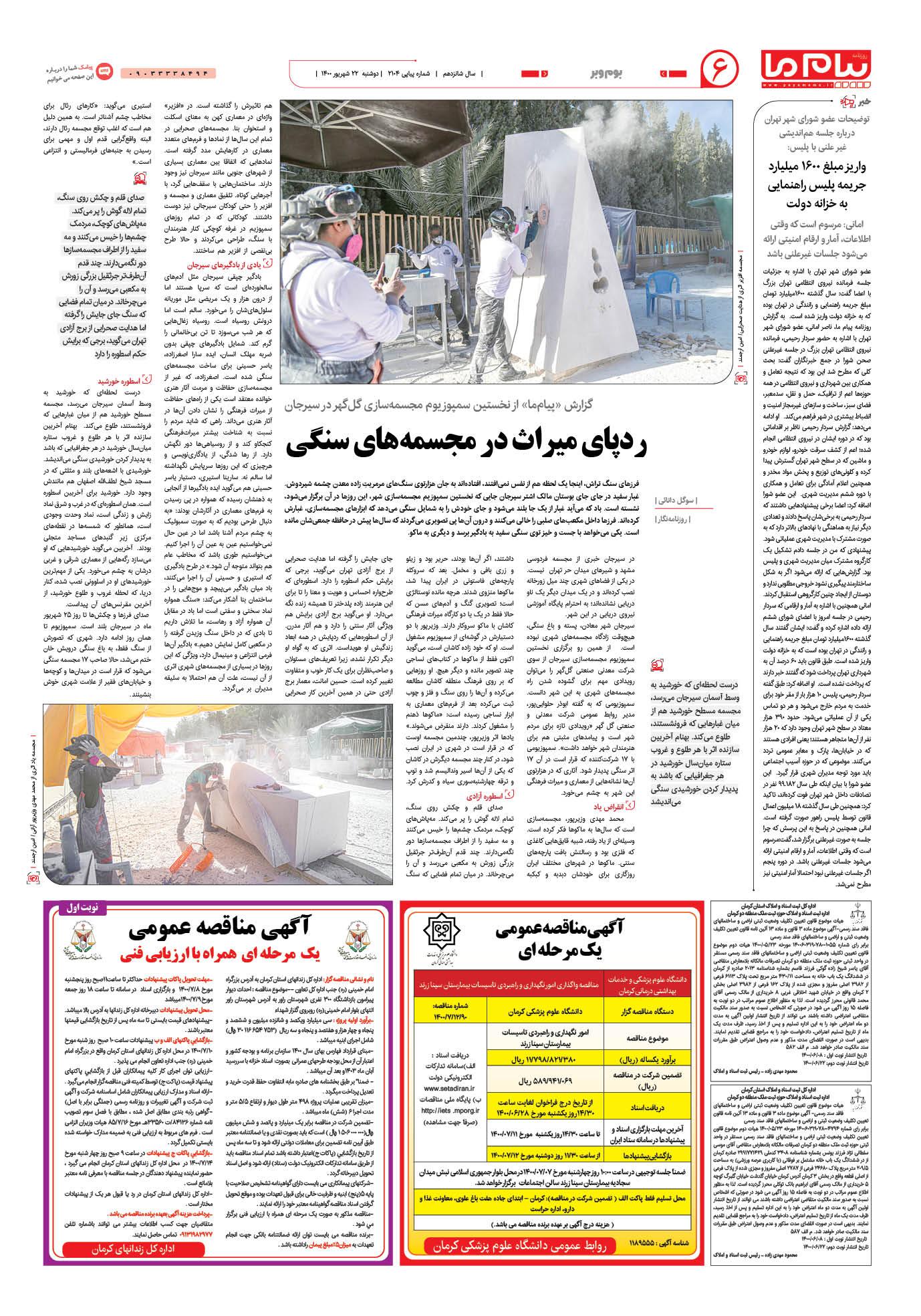 صفحه بوم و بر شماره 2104 روزنامه پیام ما