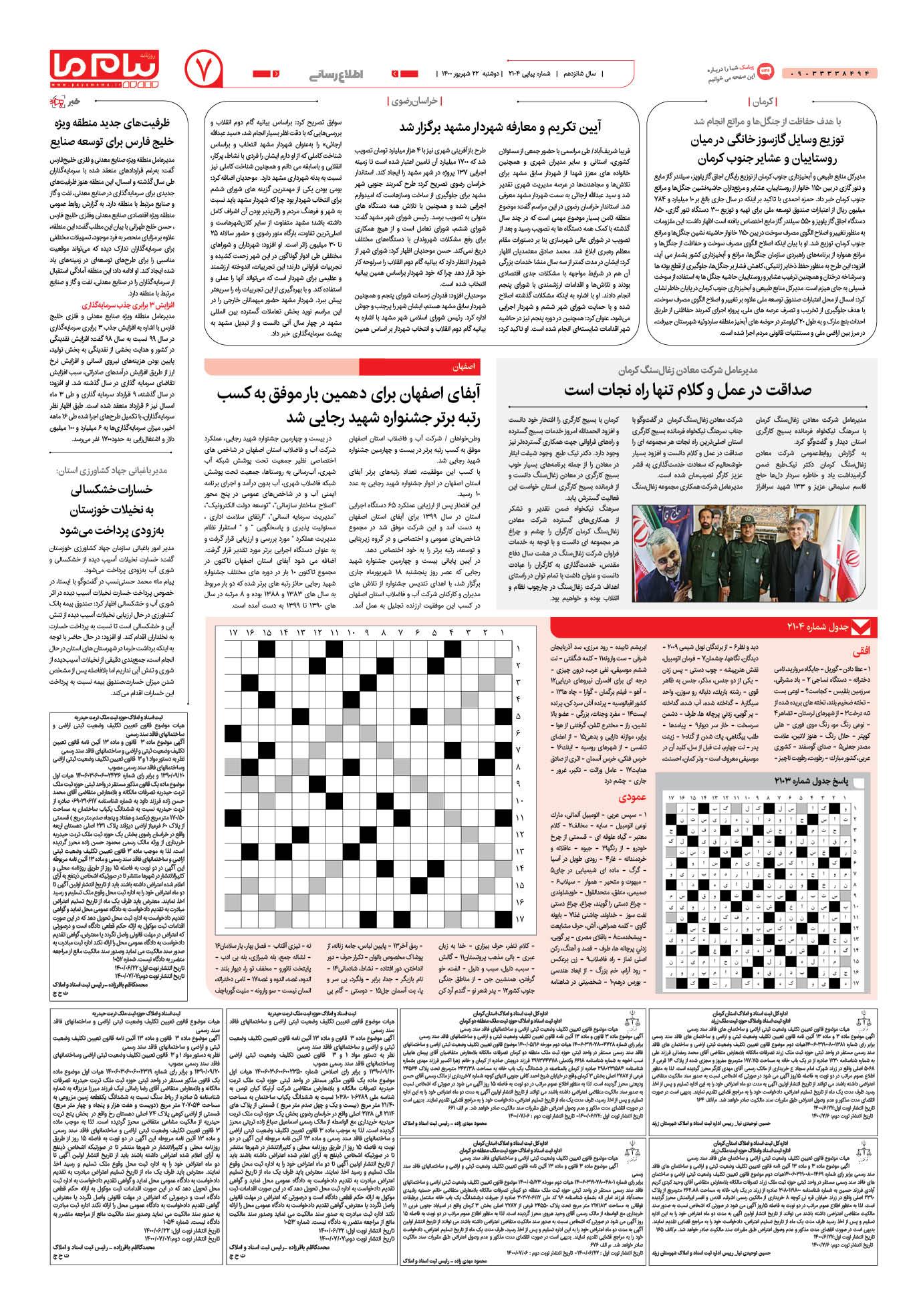 صفحه اطلاع رسانی شماره 2104 روزنامه پیام ما