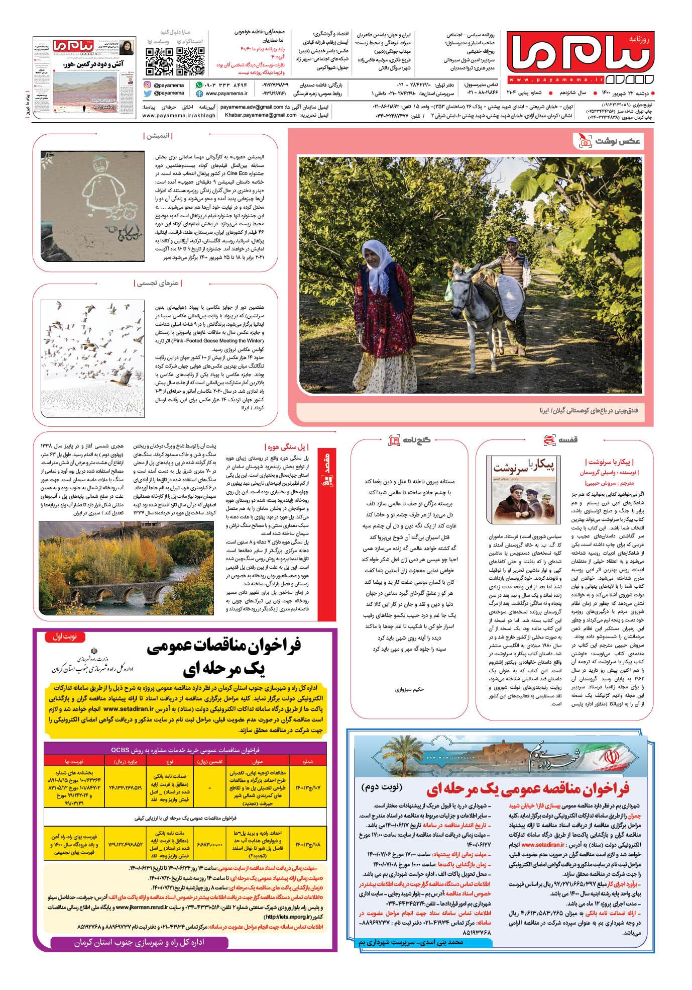صفحه آخر شماره 2104 روزنامه پیام ما