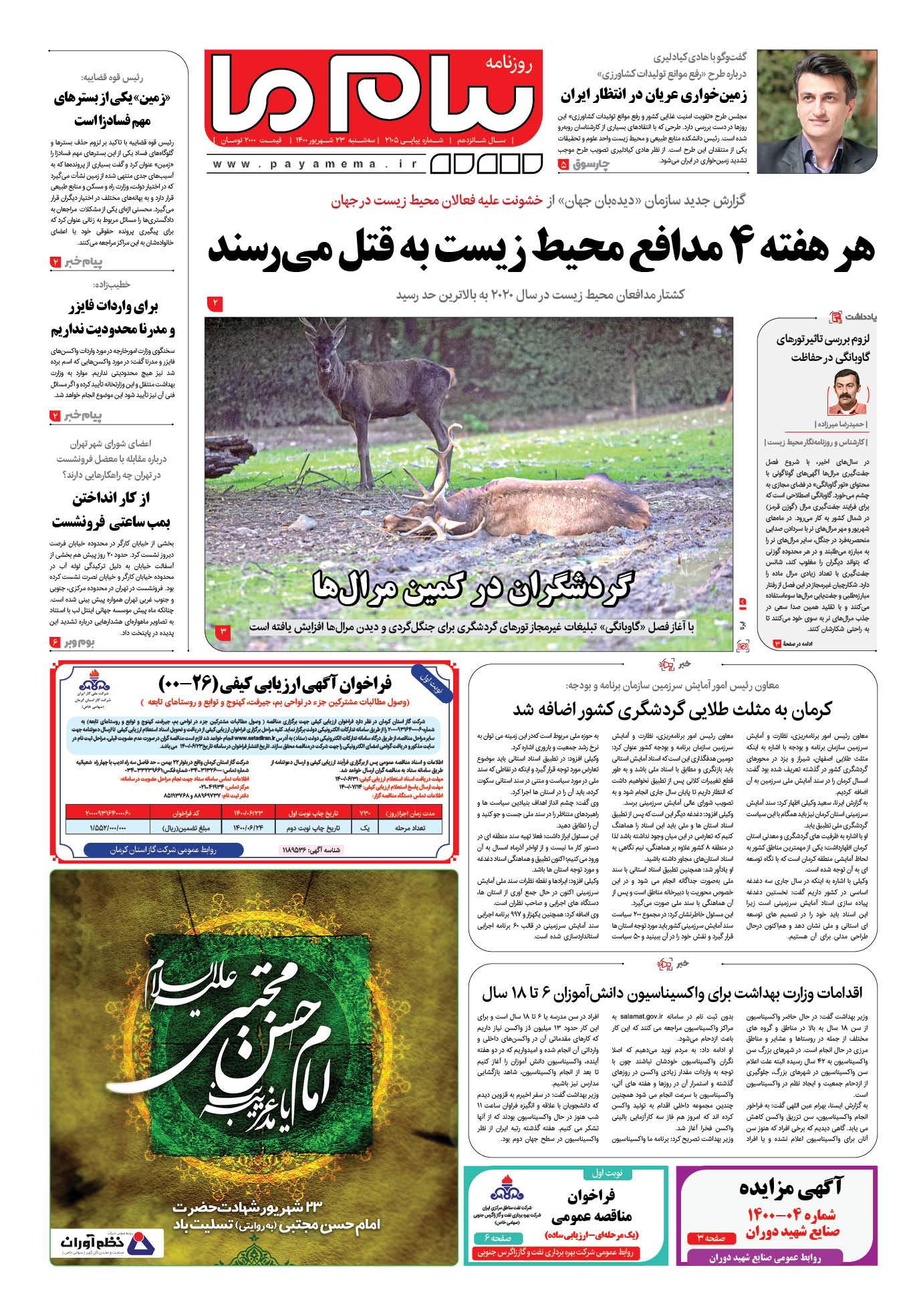 صفحه اول شماره 2105 روزنامه پیام ما
