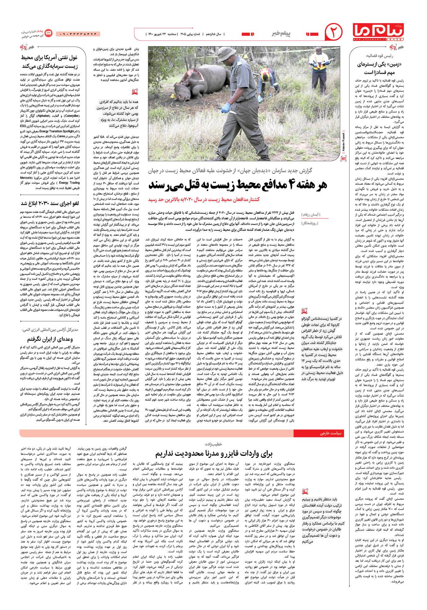 صفحه پیام خبر شماره 2105 روزنامه پیام ما