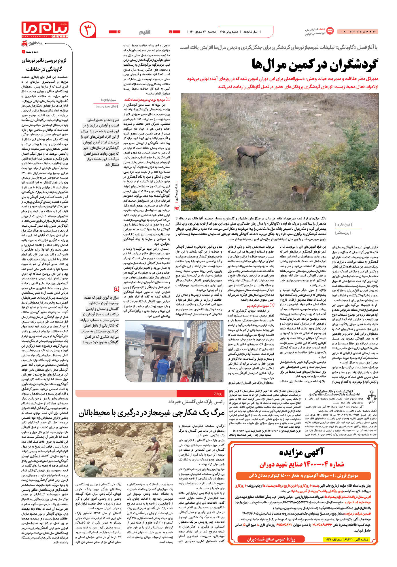 صفحه اقلیم شماره 2105 روزنامه پیام ما