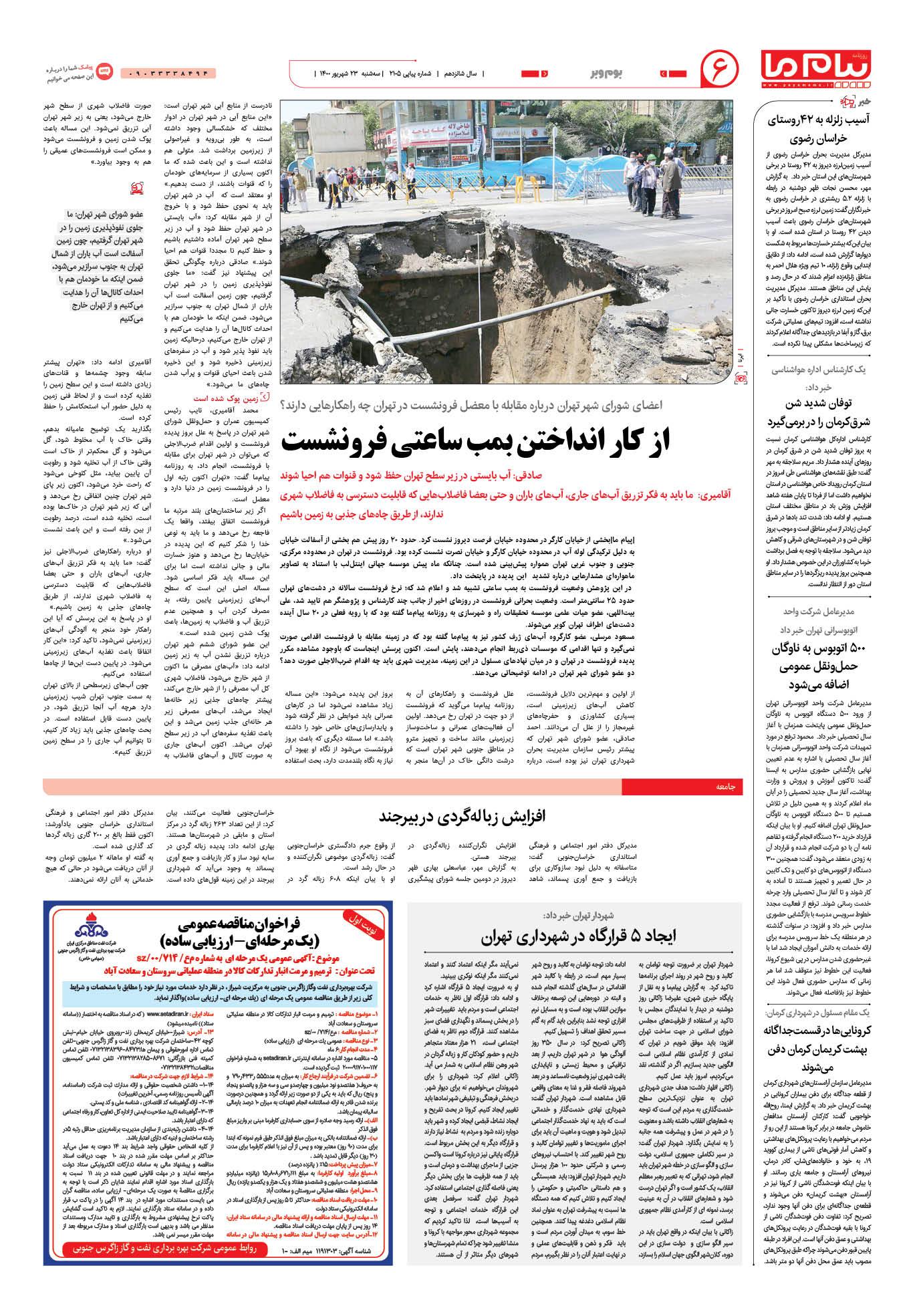 صفحه بوم و بر شماره 2105 روزنامه پیام ما