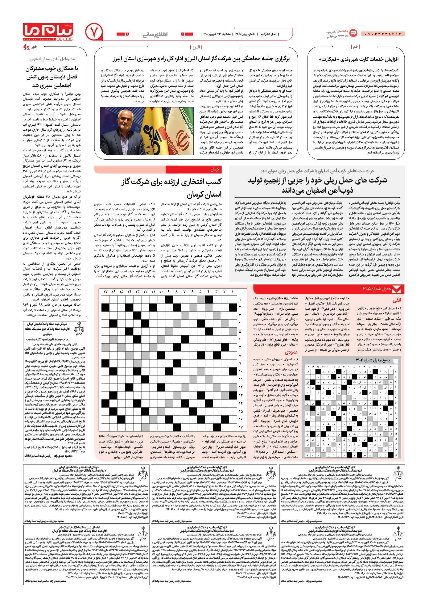 صفحه اطلاع رسانی شماره 2105 روزنامه پیام ما