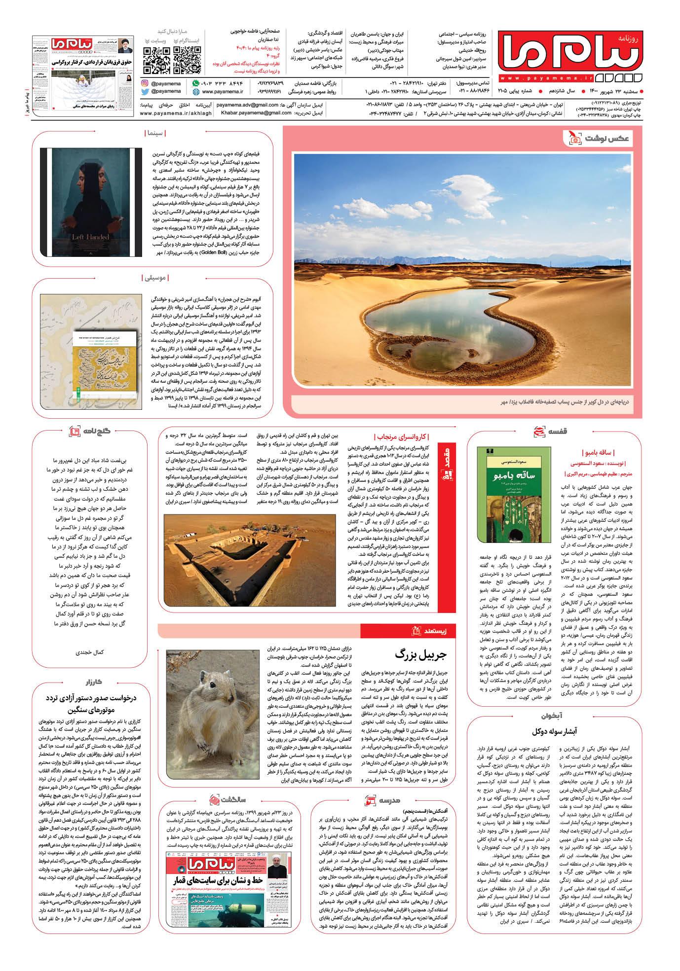 صفحه آخر شماره 2105 روزنامه پیام ما