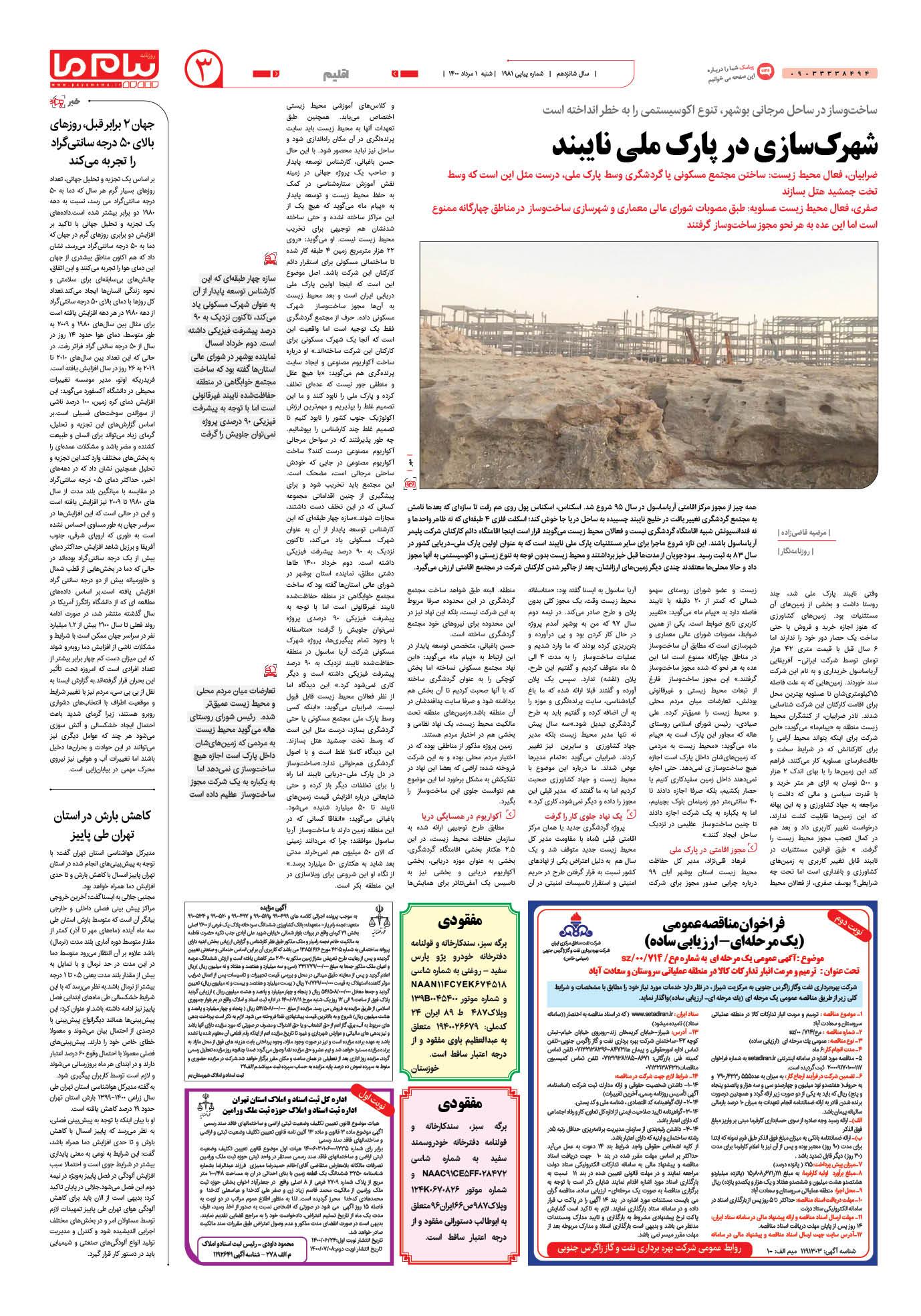 شهر کسازی در پار ک ملی نایبند