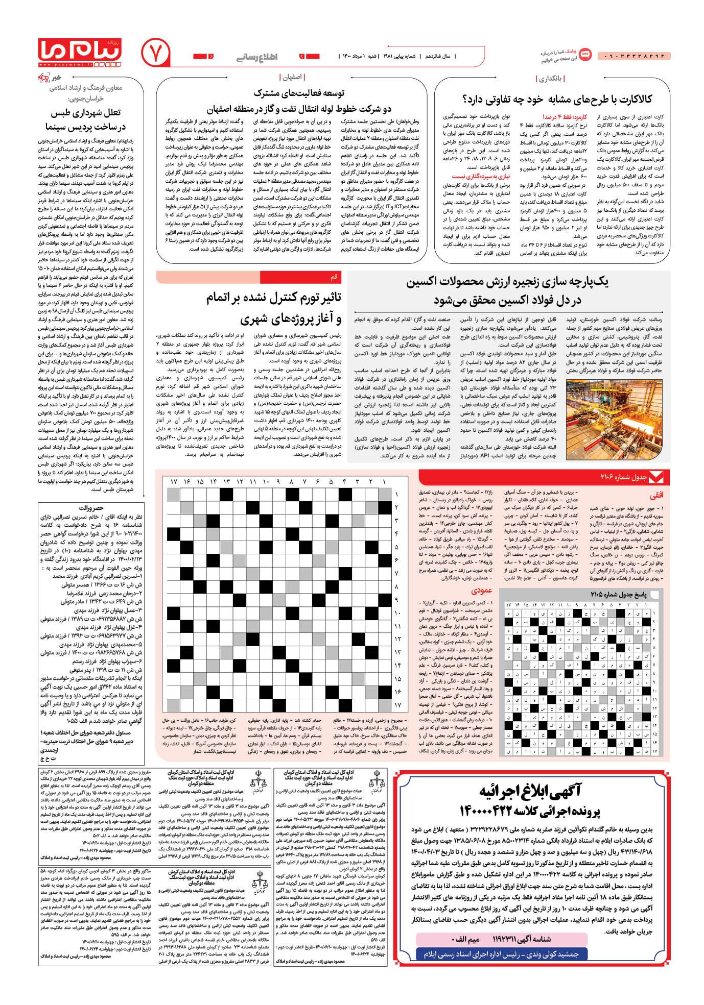صفحه اطلاع رسانی شماره 2106 روزنامه پیام ما