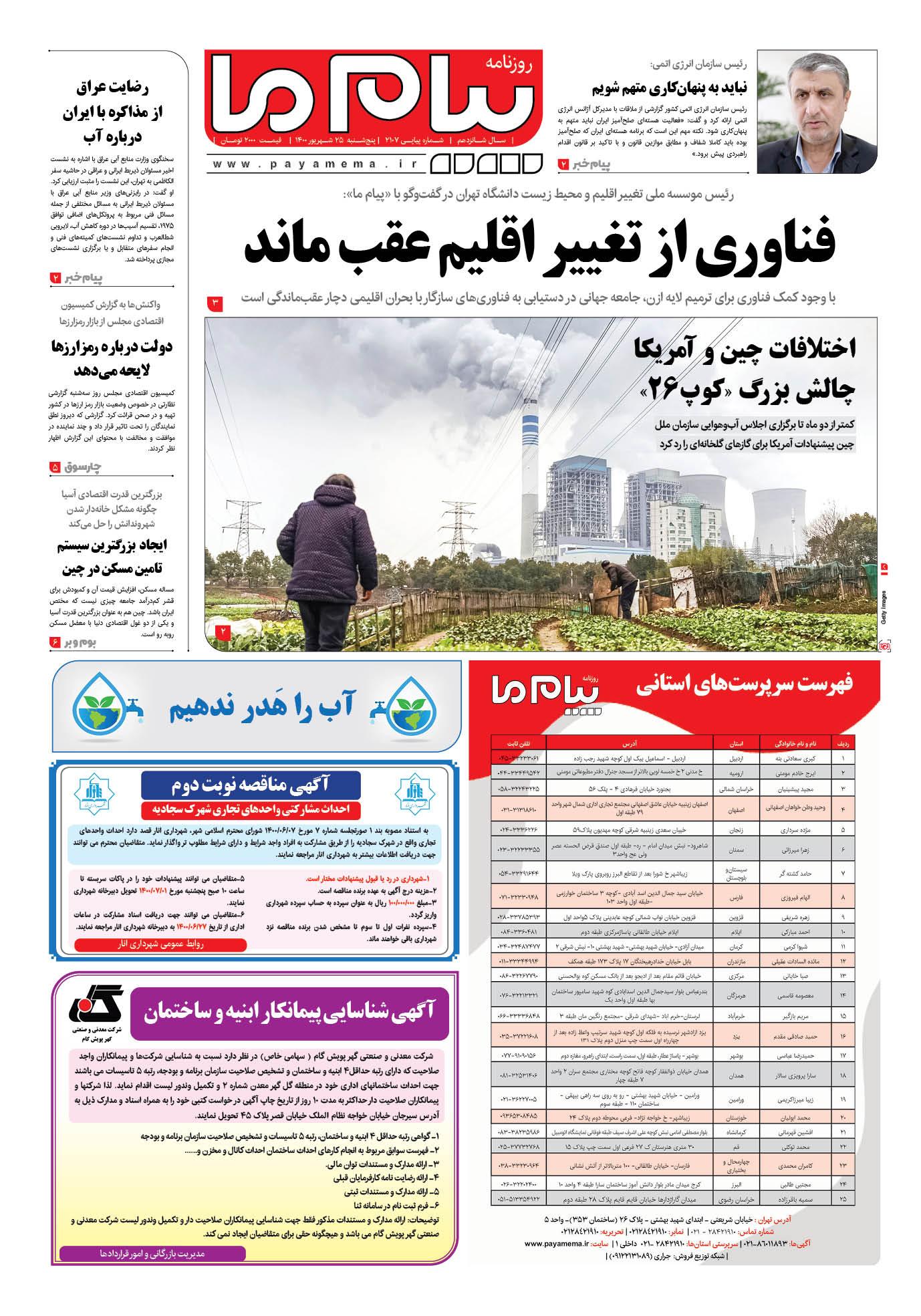 صفحه اول شماره 2107 روزنامه پیام ما