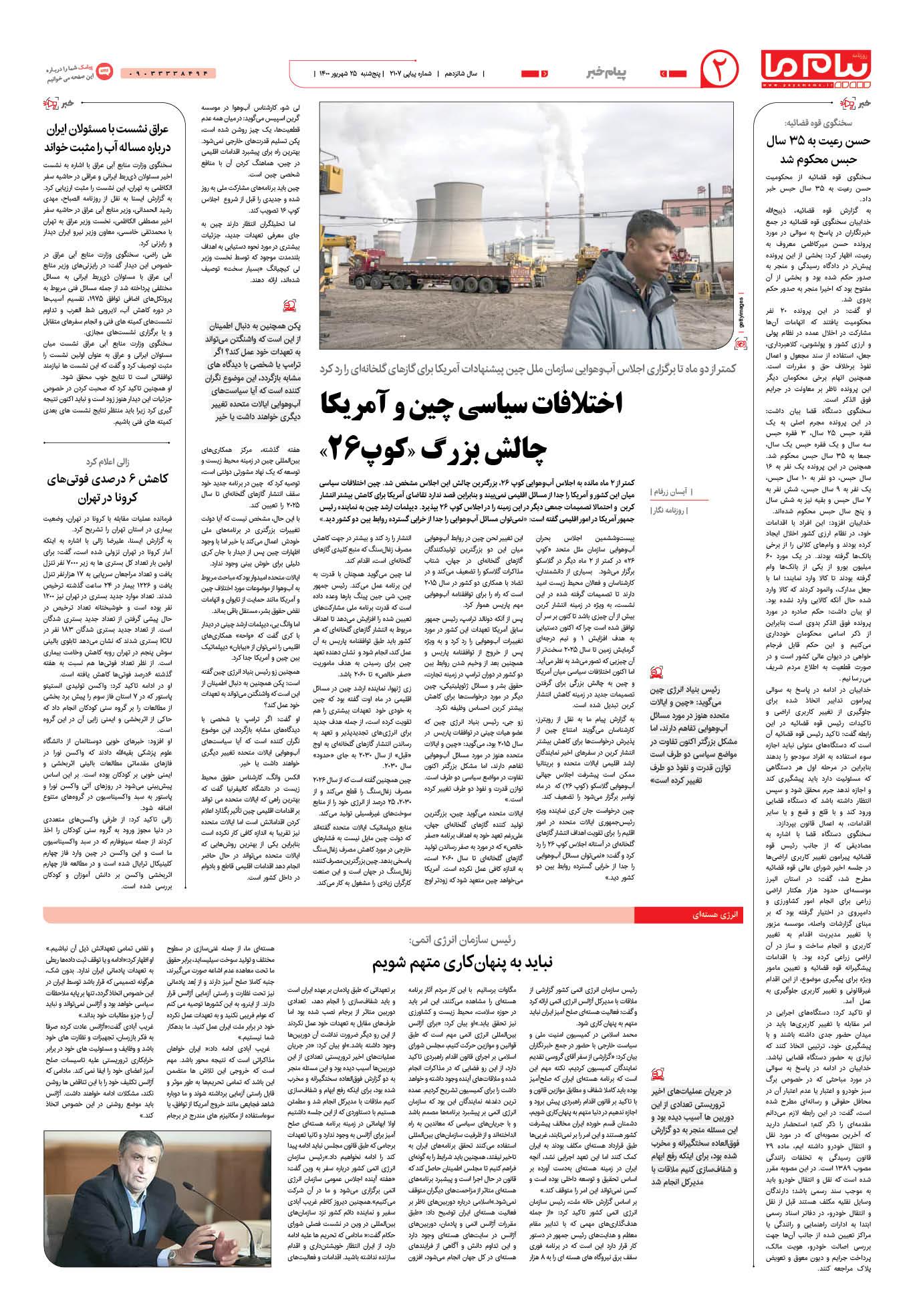 صفحه پیام خبر شماره 2107 روزنامه پیام ما