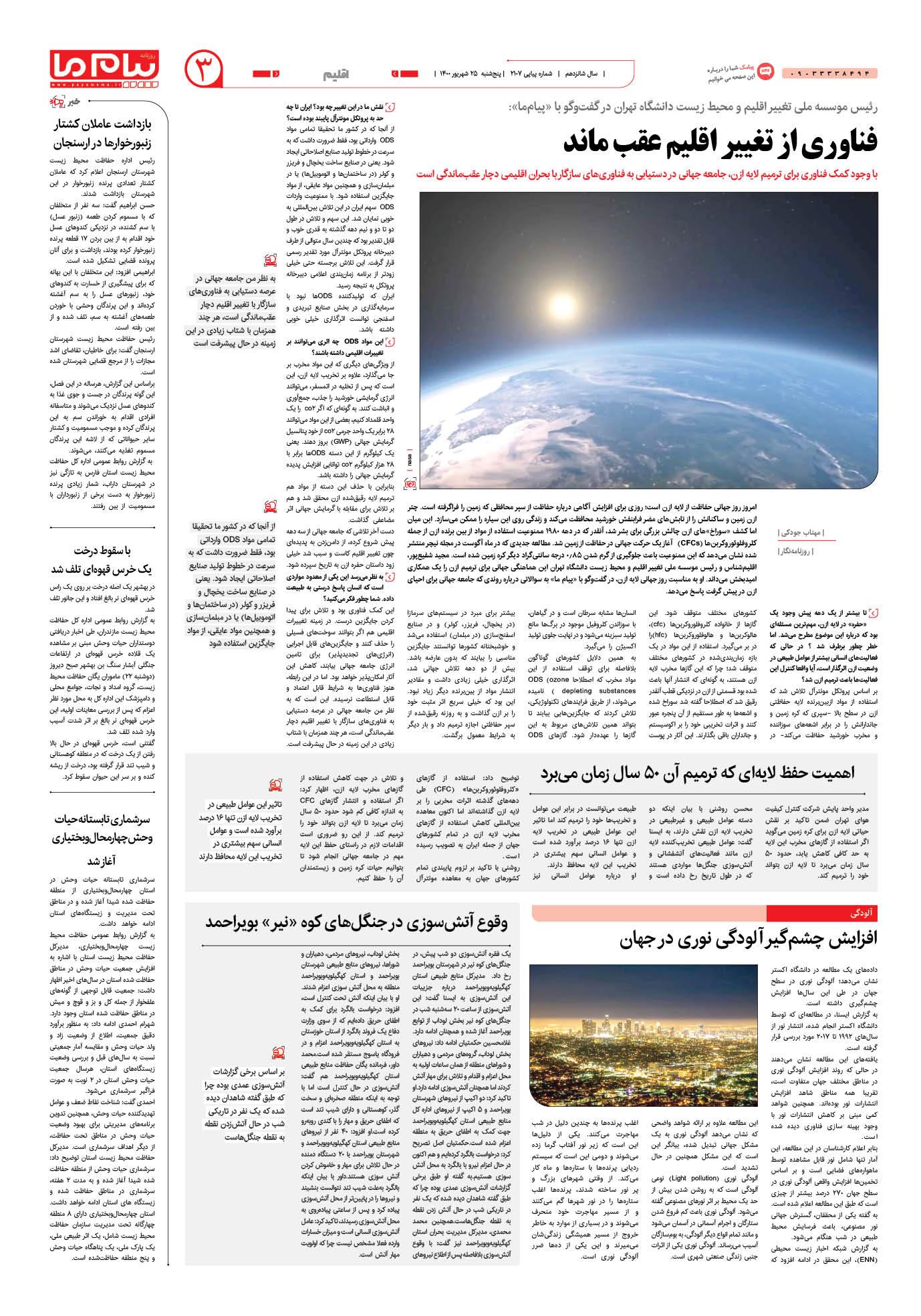 صفحه اقلیم شماره 2107 روزنامه پیام ما